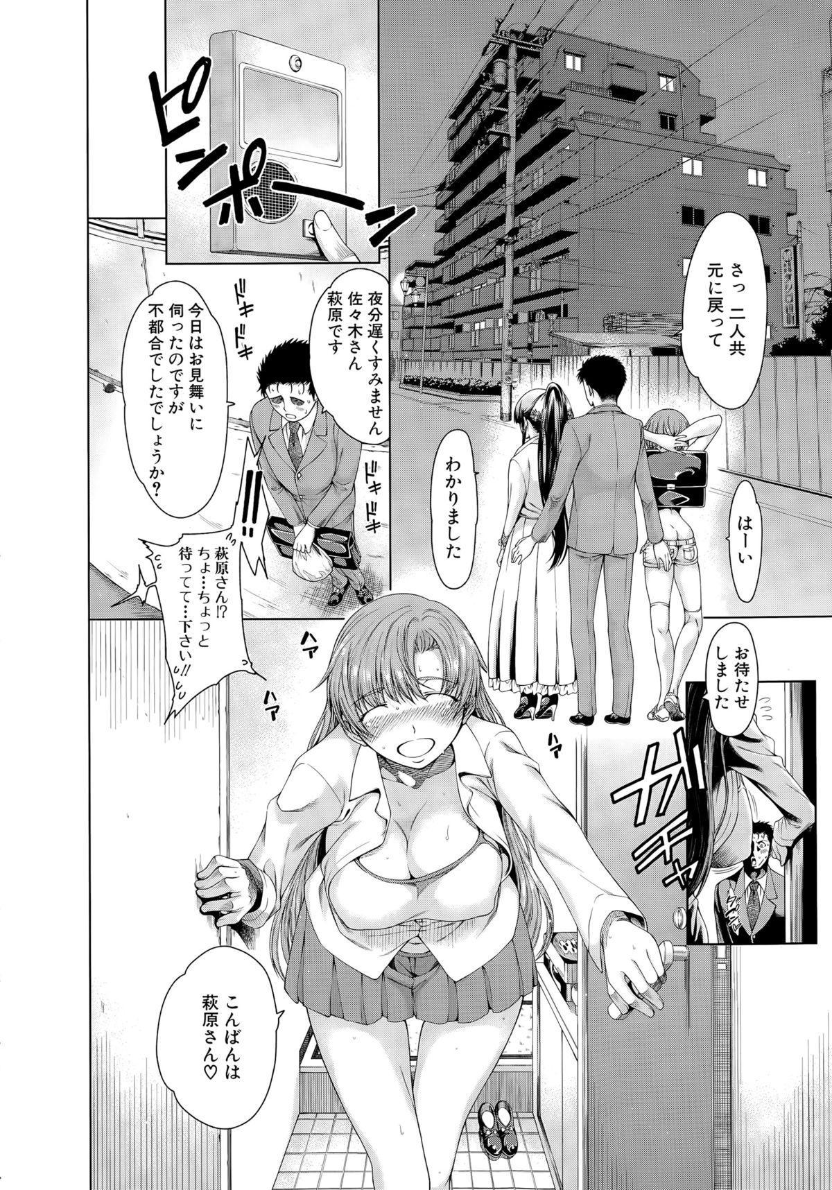 COMIC Mugen Tensei 2015-05 224
