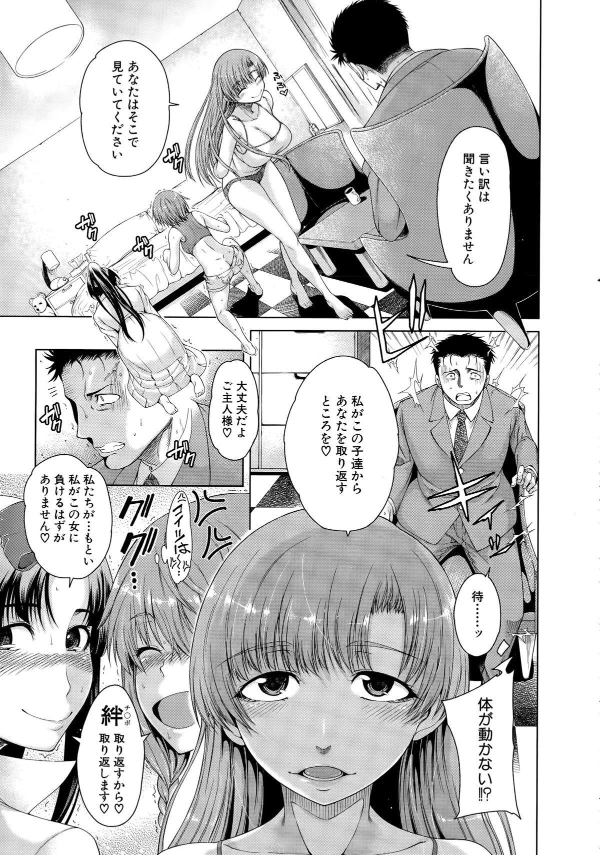 COMIC Mugen Tensei 2015-05 231