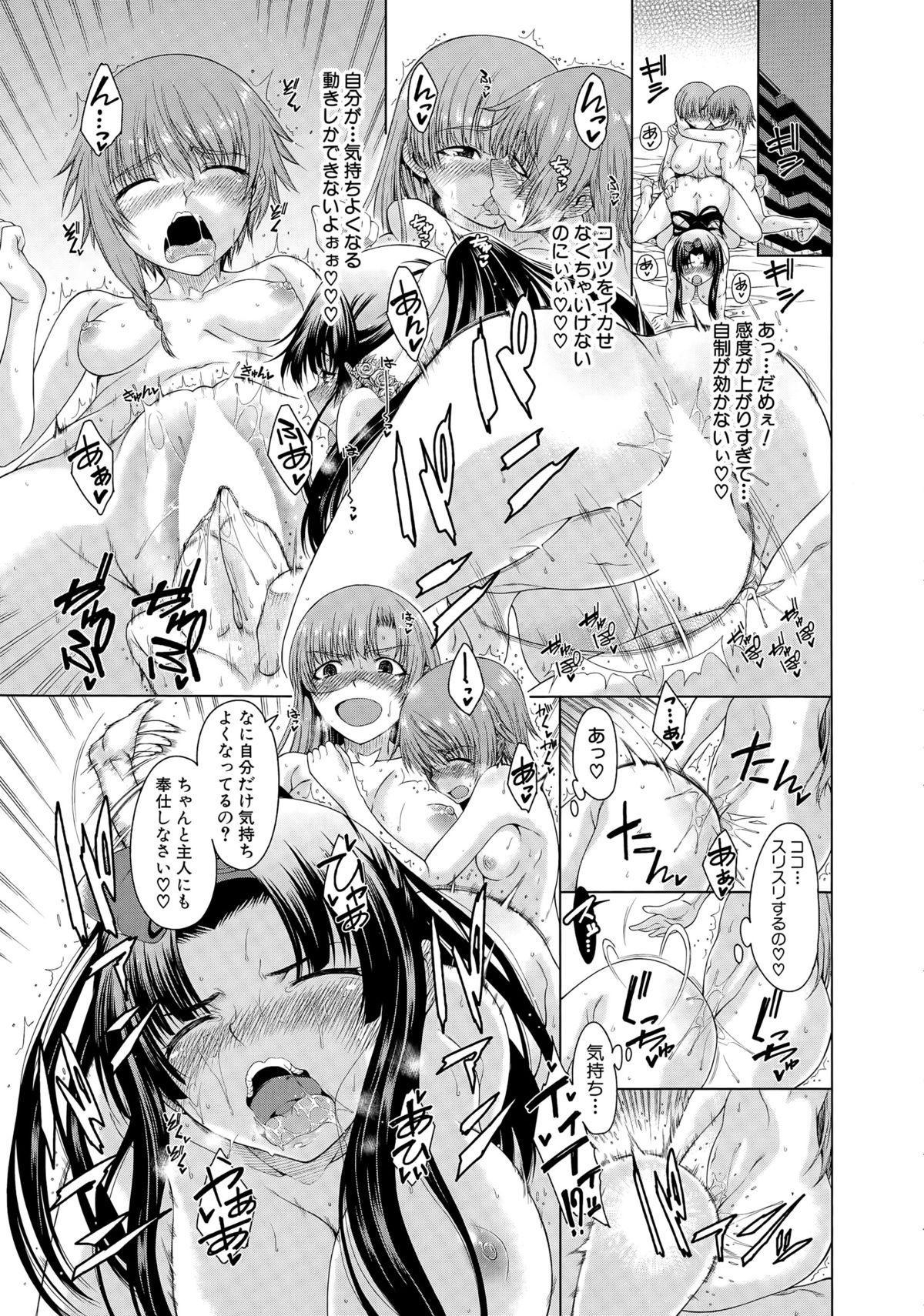 COMIC Mugen Tensei 2015-05 237