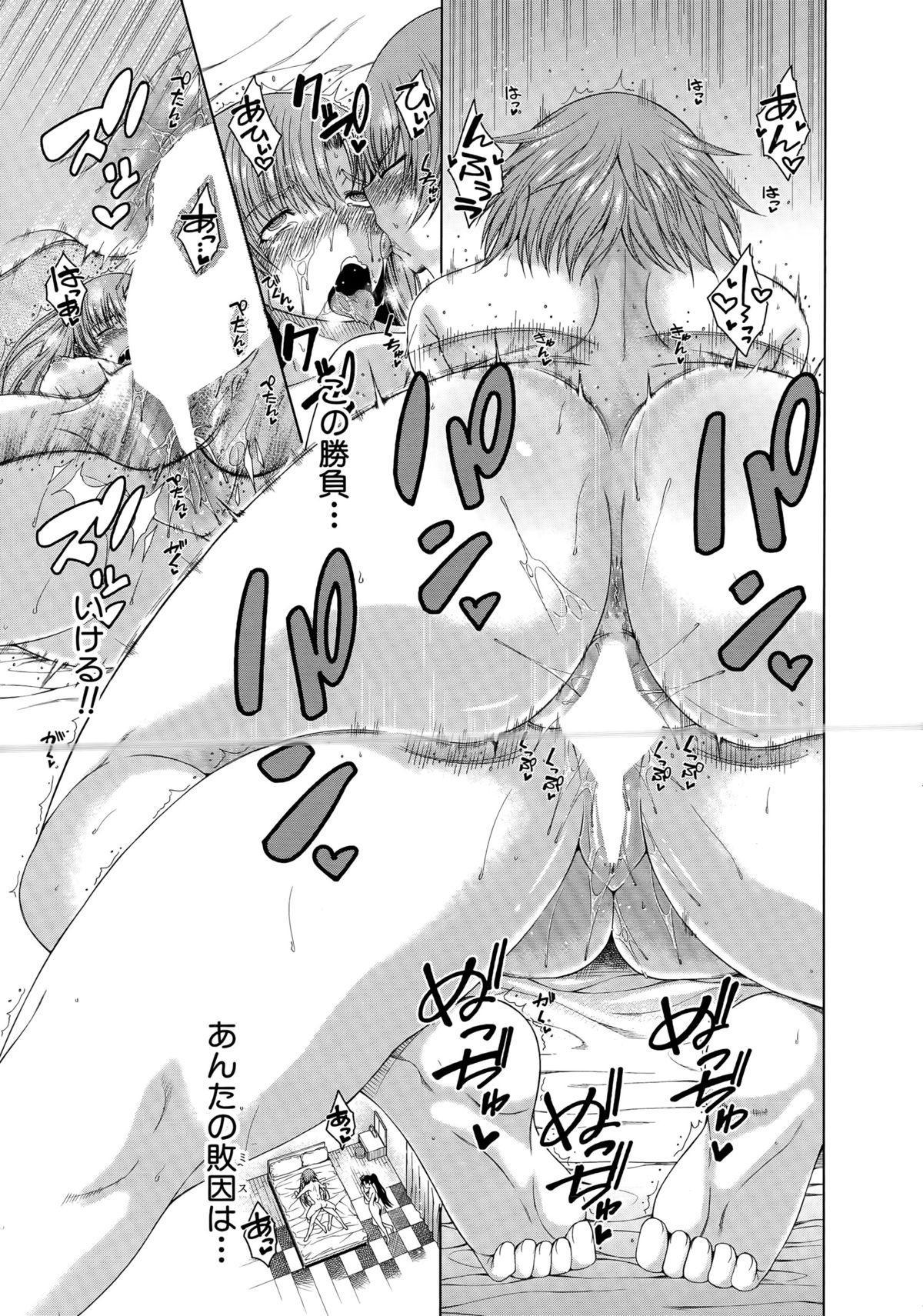 COMIC Mugen Tensei 2015-05 243