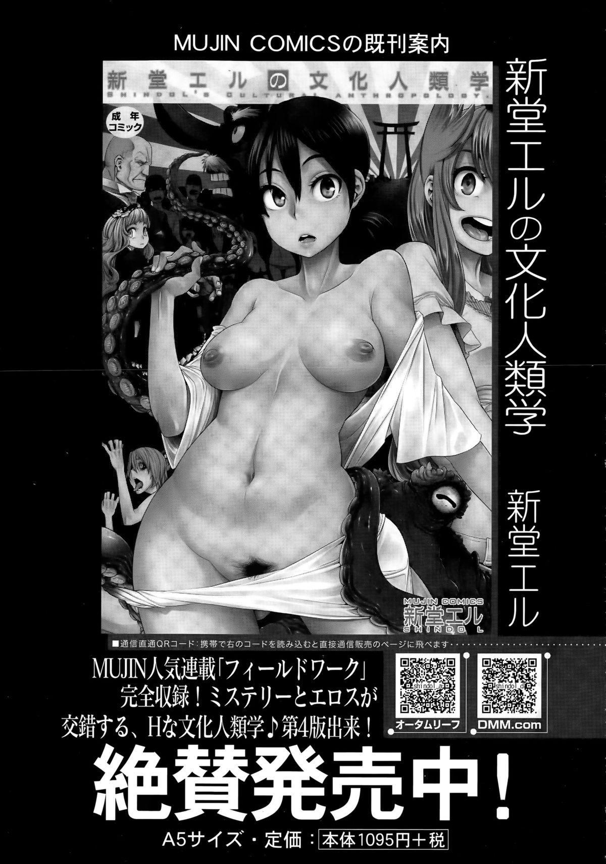 COMIC Mugen Tensei 2015-05 255