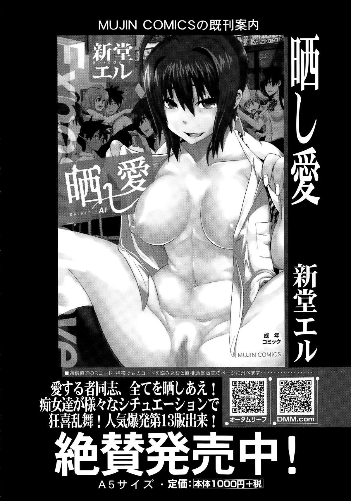 COMIC Mugen Tensei 2015-05 256