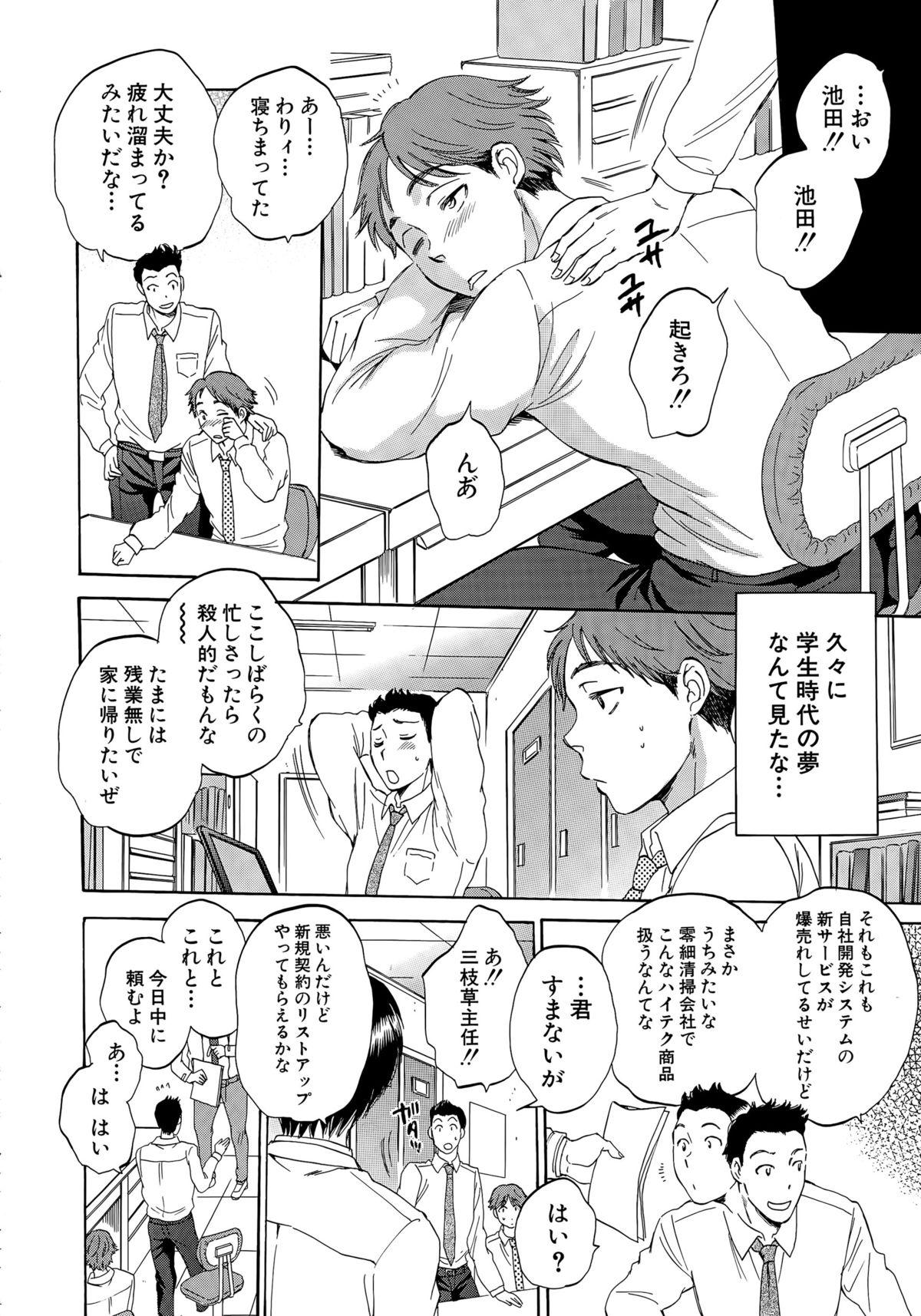 COMIC Mugen Tensei 2015-05 260