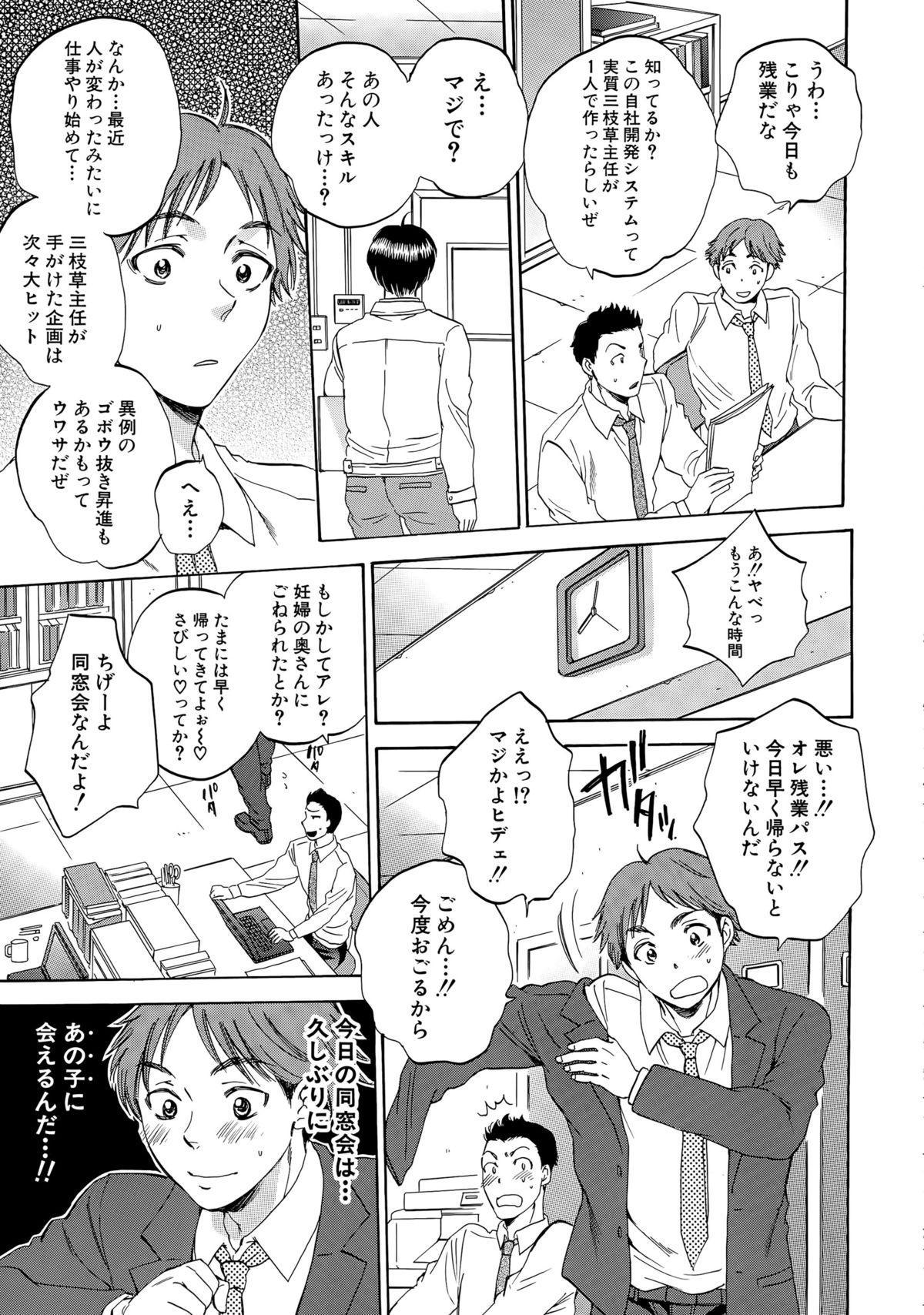 COMIC Mugen Tensei 2015-05 261