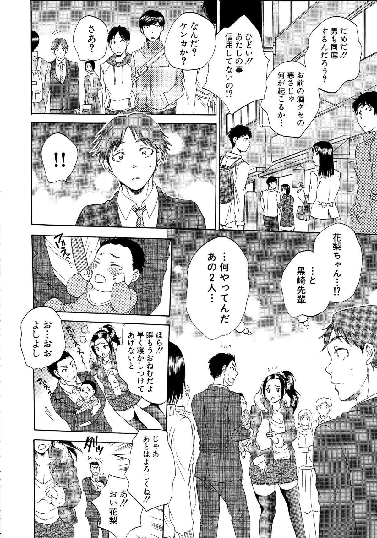 COMIC Mugen Tensei 2015-05 264