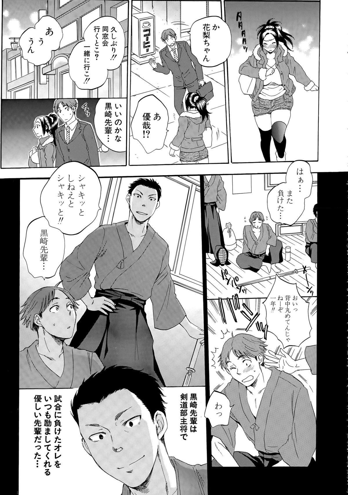 COMIC Mugen Tensei 2015-05 265