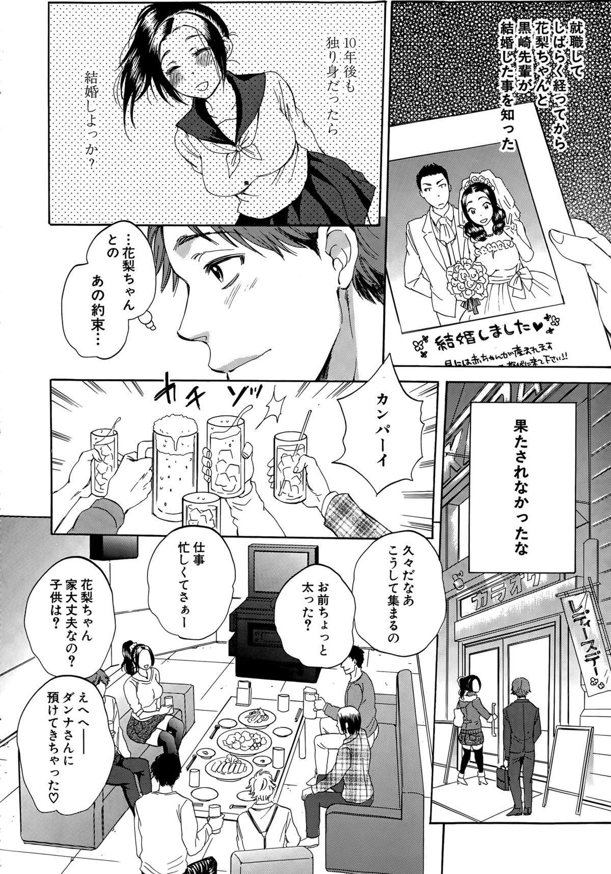 COMIC Mugen Tensei 2015-05 266