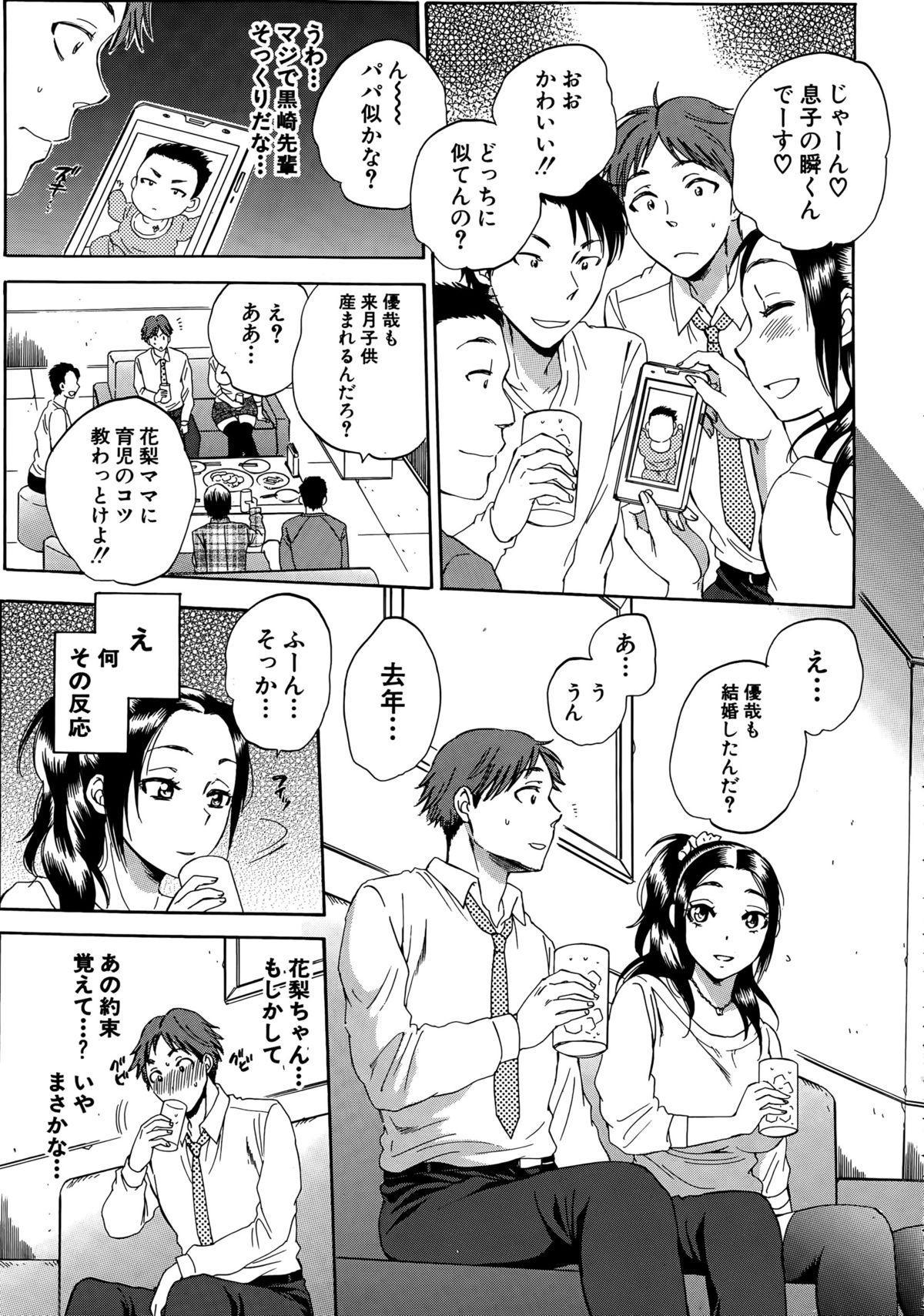 COMIC Mugen Tensei 2015-05 267