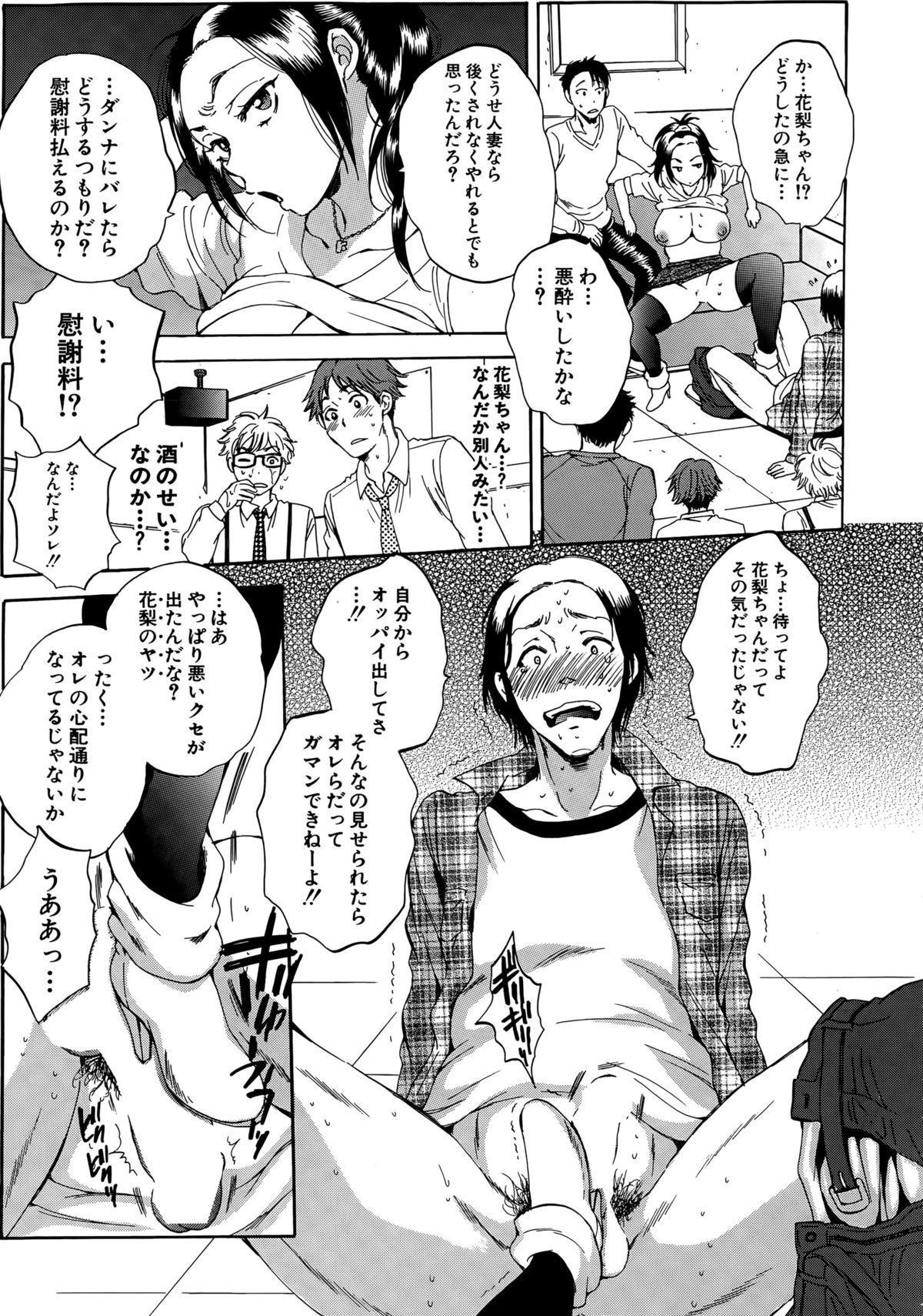 COMIC Mugen Tensei 2015-05 275