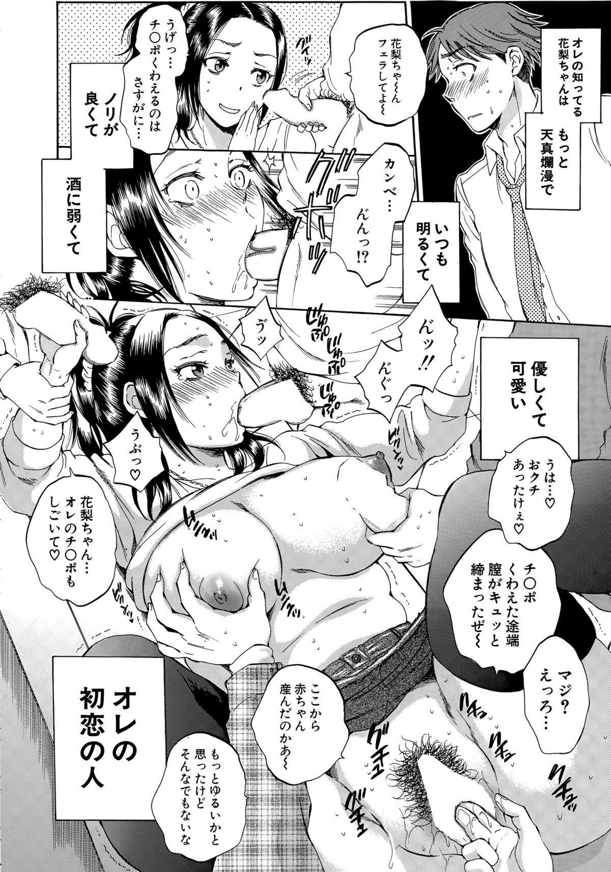 COMIC Mugen Tensei 2015-05 280