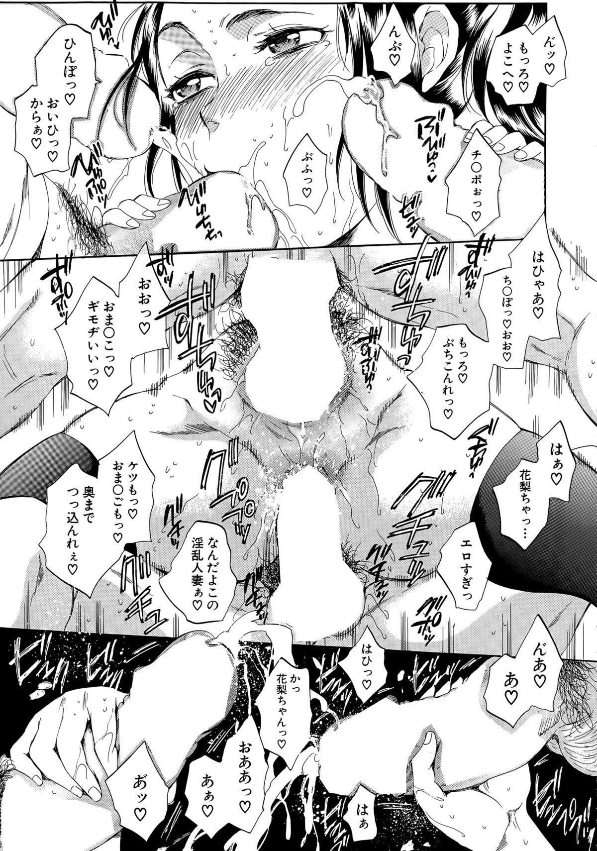 COMIC Mugen Tensei 2015-05 293