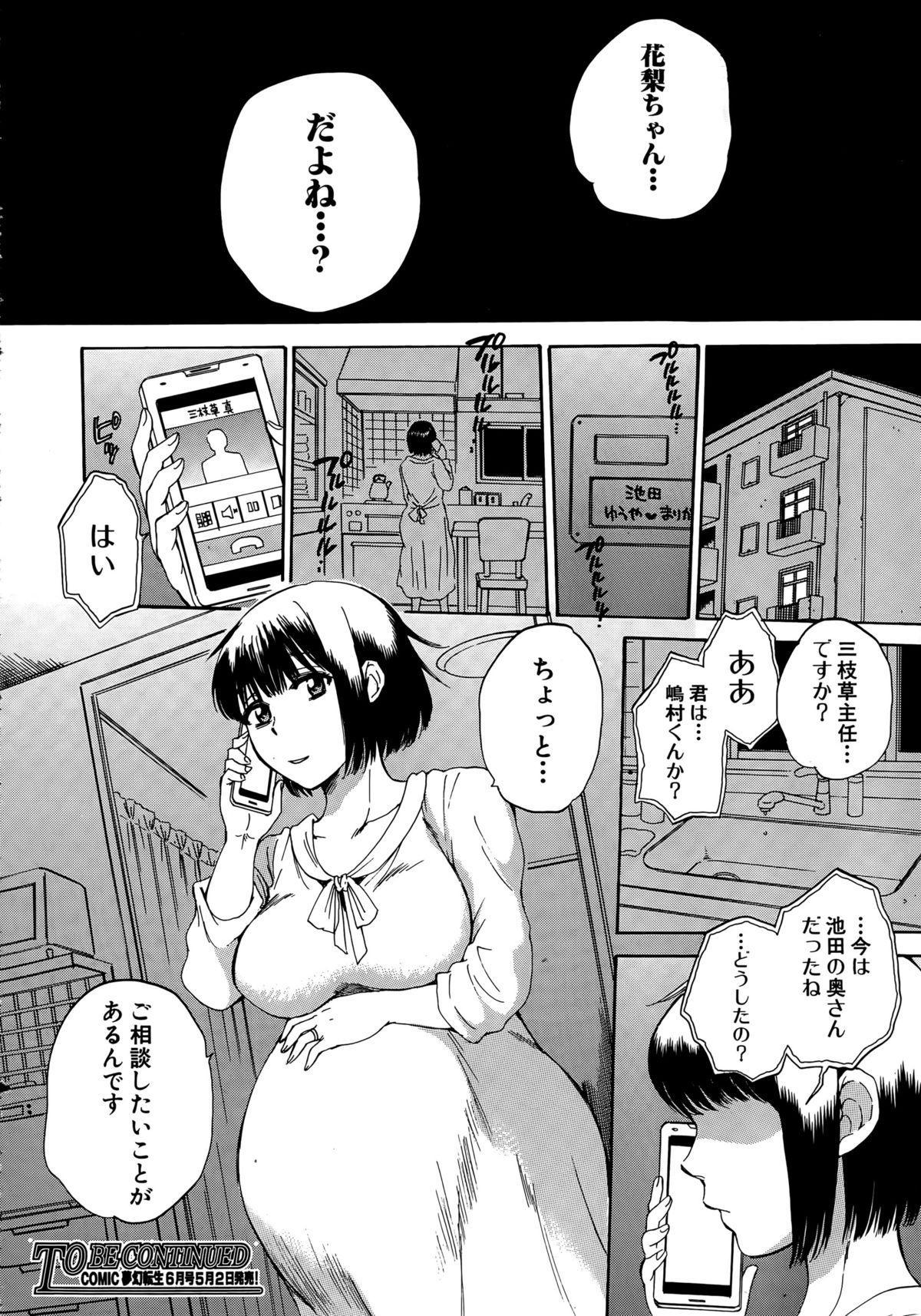 COMIC Mugen Tensei 2015-05 298