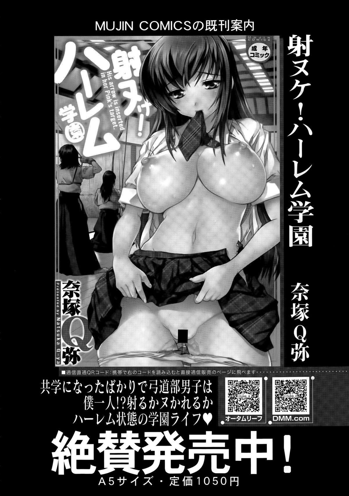 COMIC Mugen Tensei 2015-05 304