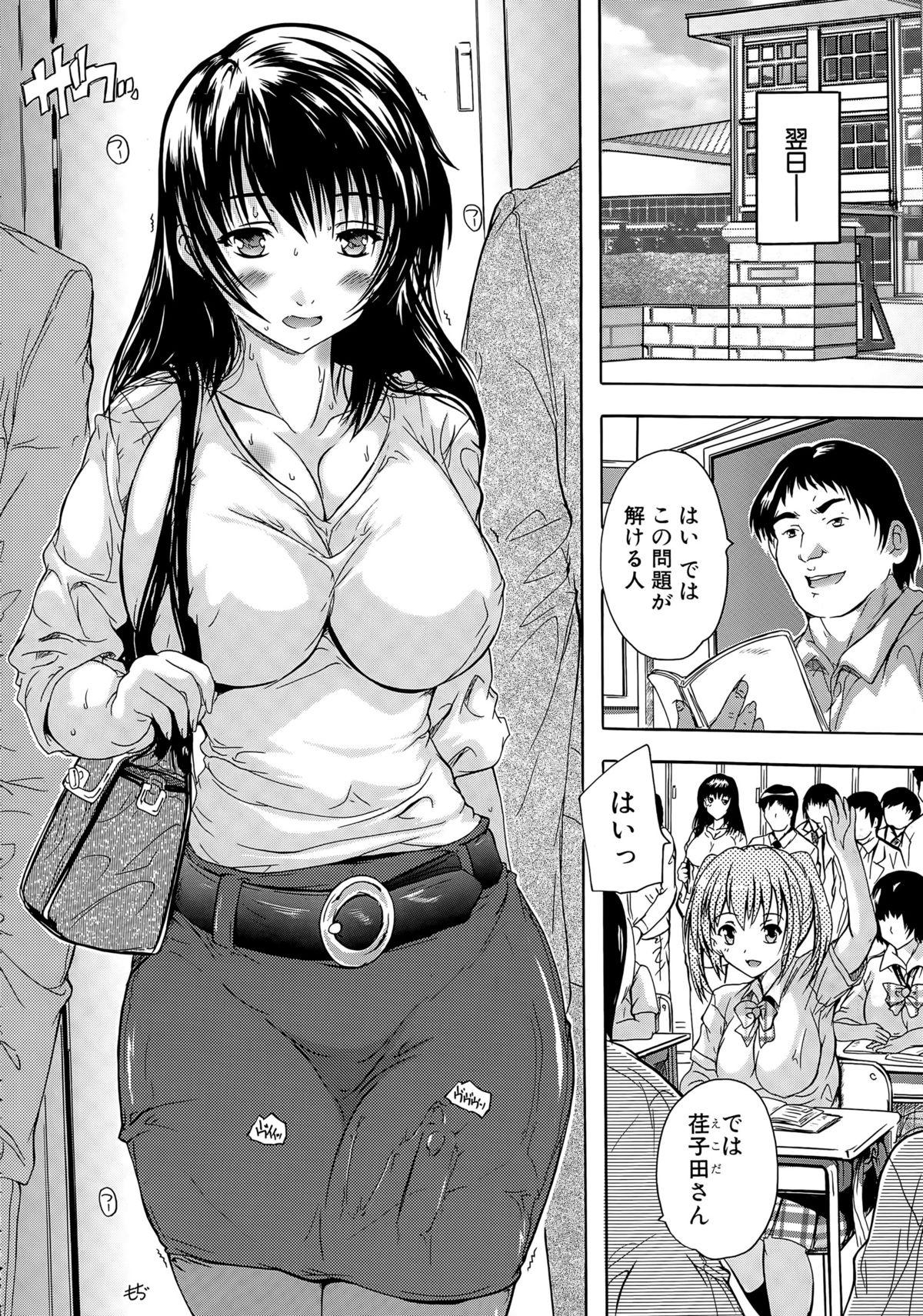 COMIC Mugen Tensei 2015-05 308