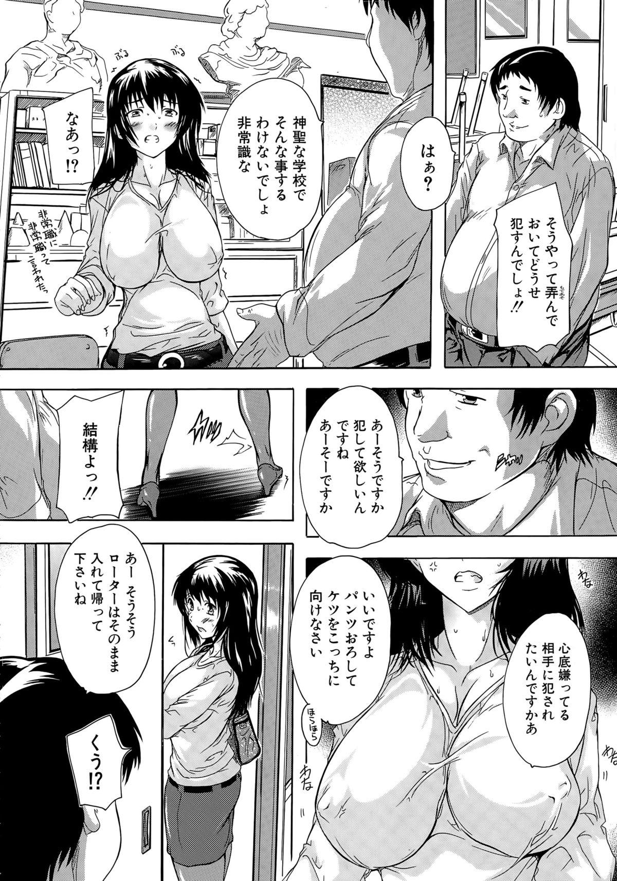COMIC Mugen Tensei 2015-05 312