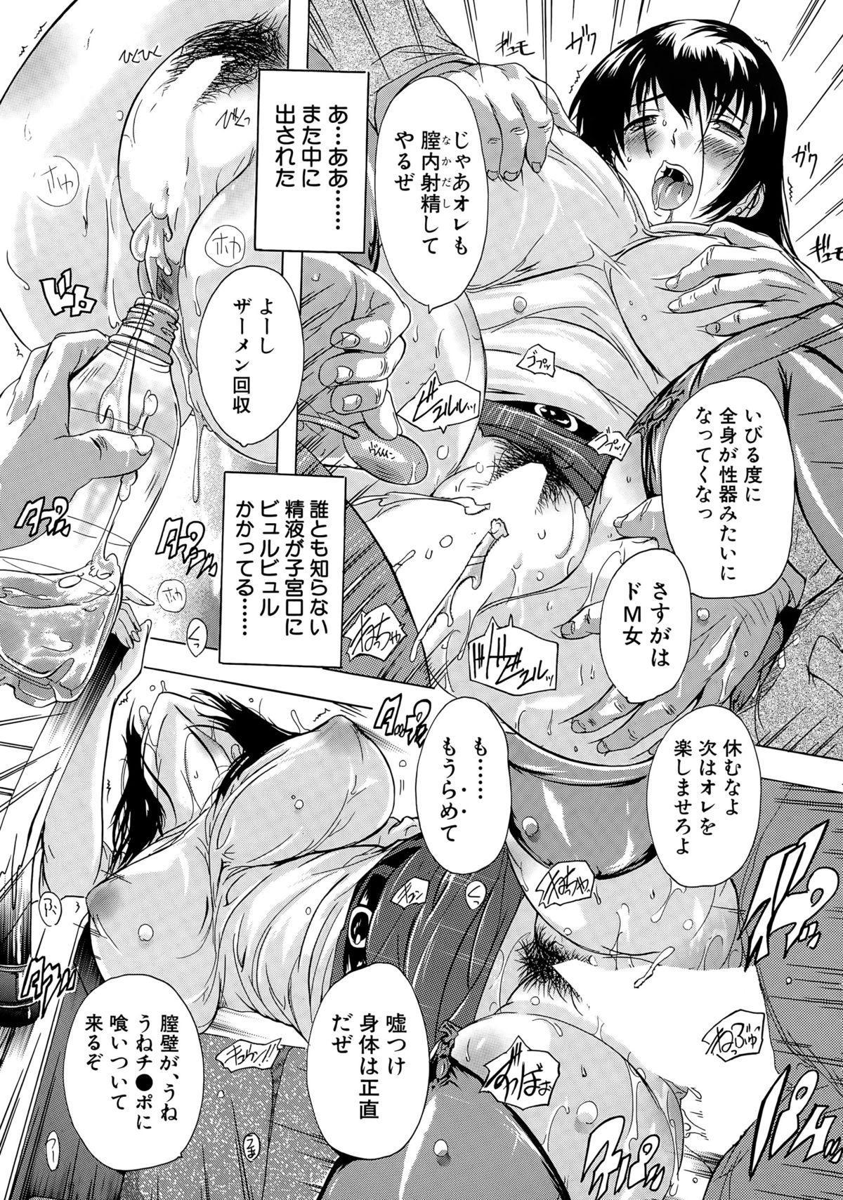 COMIC Mugen Tensei 2015-05 335