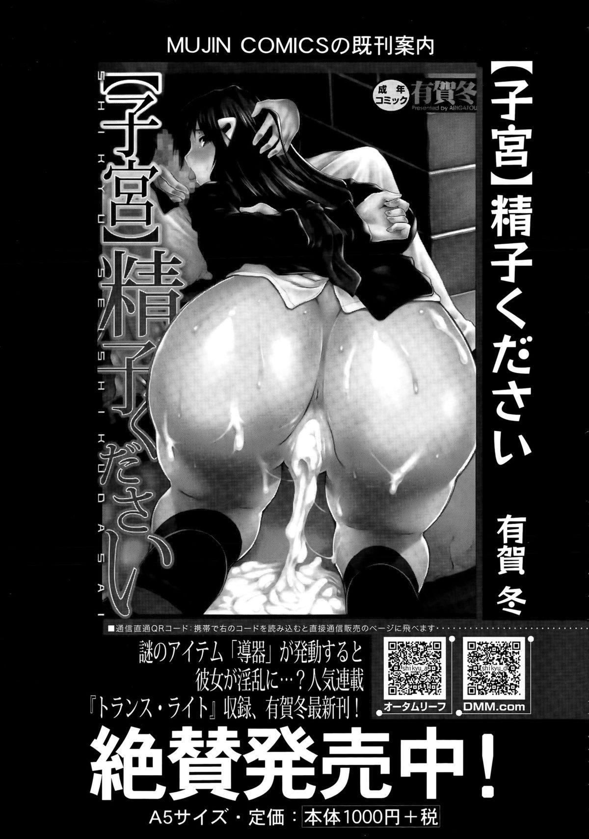COMIC Mugen Tensei 2015-05 343