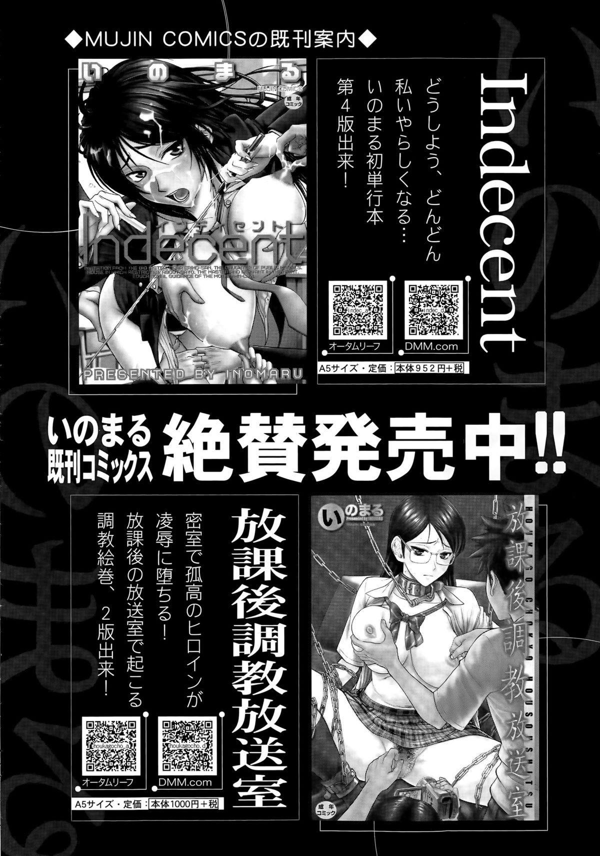COMIC Mugen Tensei 2015-05 344