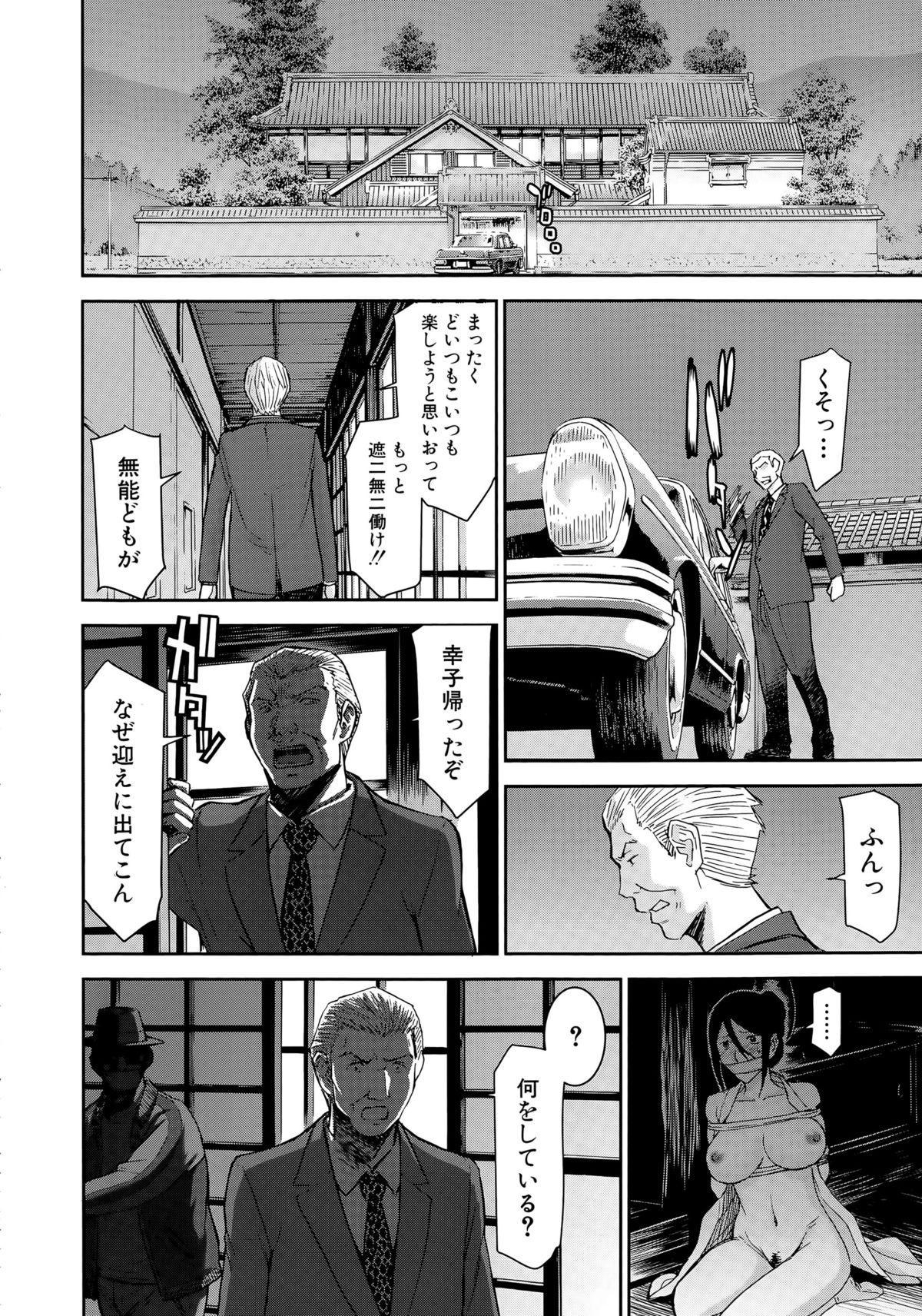 COMIC Mugen Tensei 2015-05 356