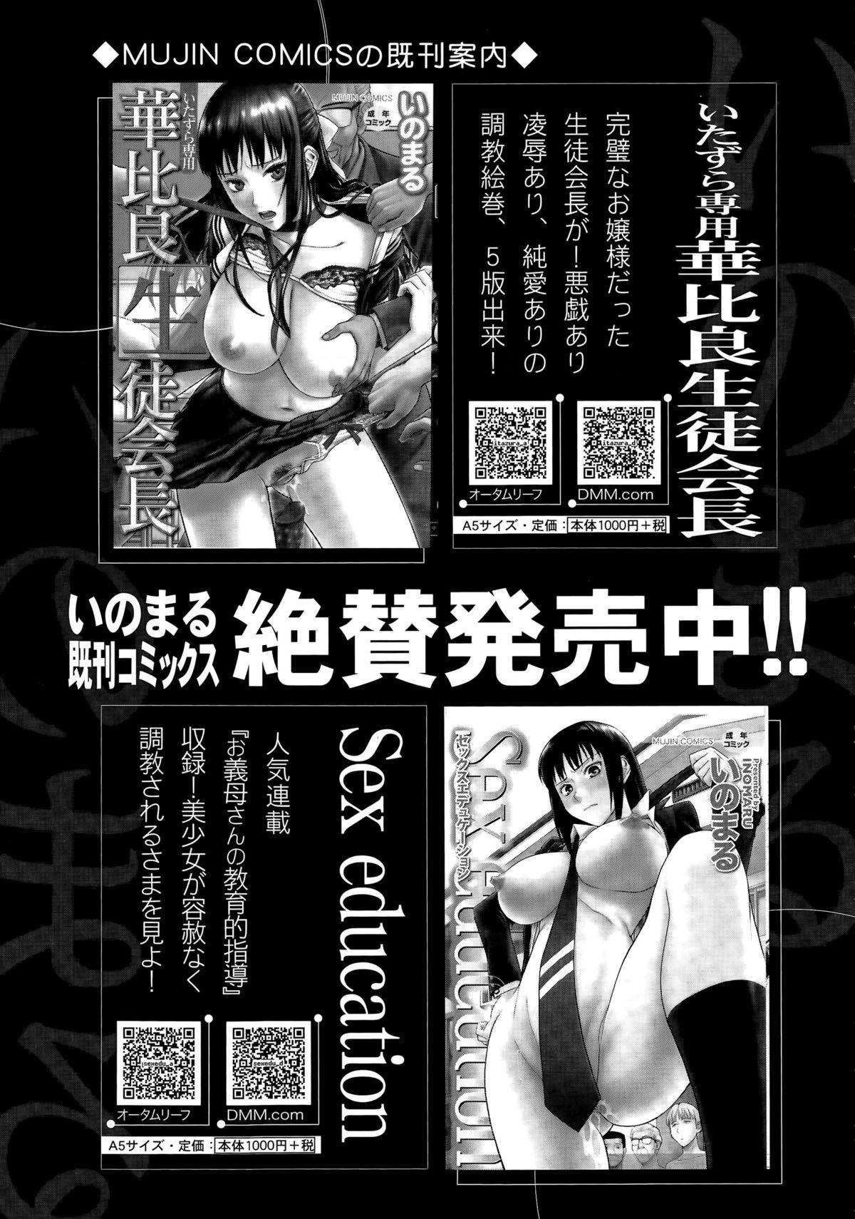 COMIC Mugen Tensei 2015-05 373