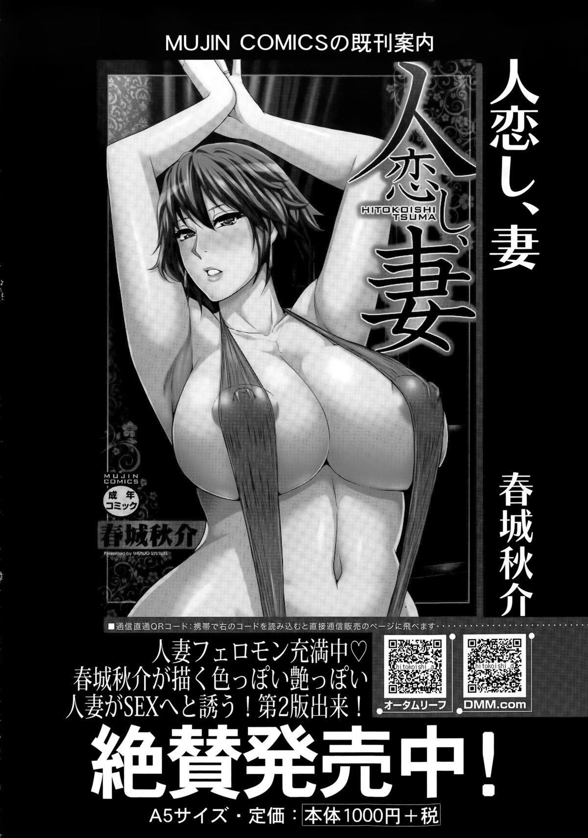 COMIC Mugen Tensei 2015-05 376