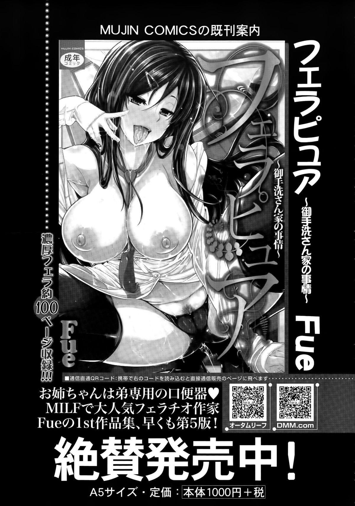 COMIC Mugen Tensei 2015-05 381