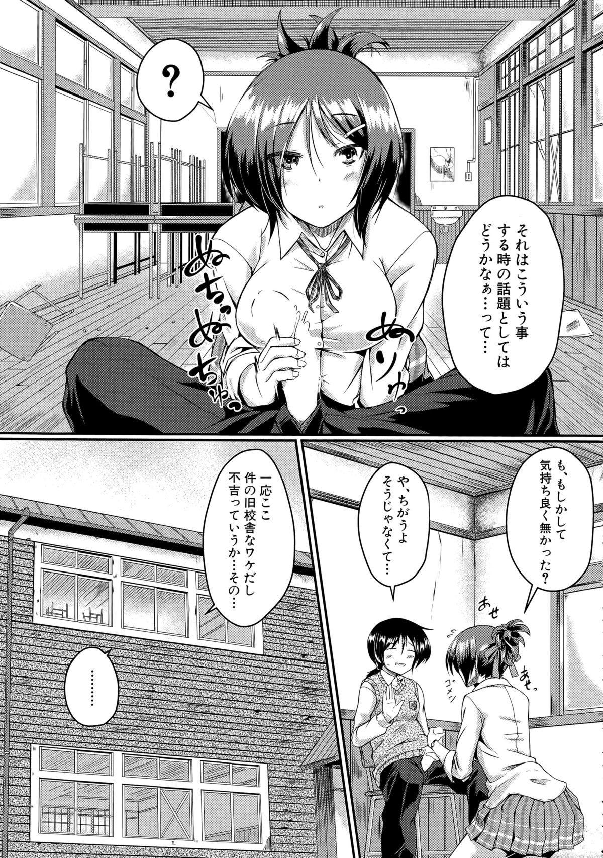 COMIC Mugen Tensei 2015-05 385