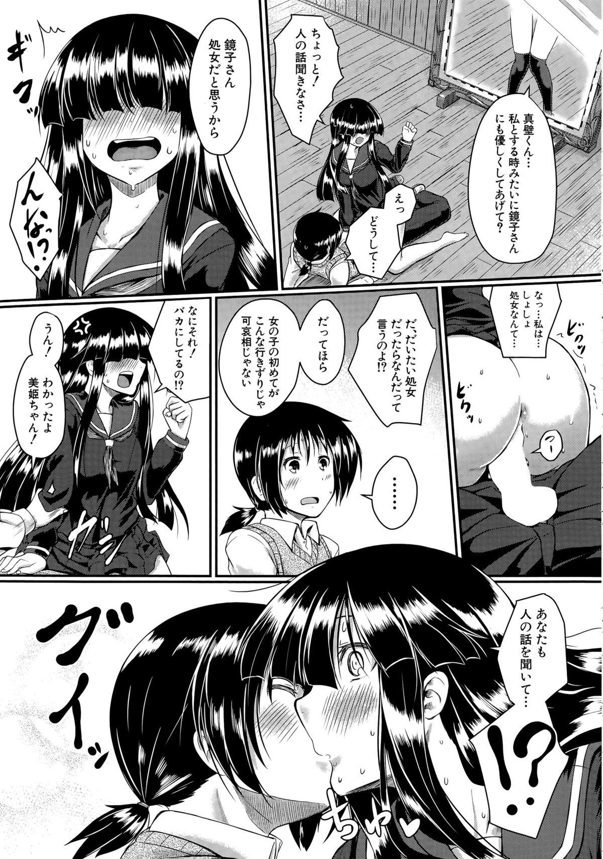 COMIC Mugen Tensei 2015-05 409