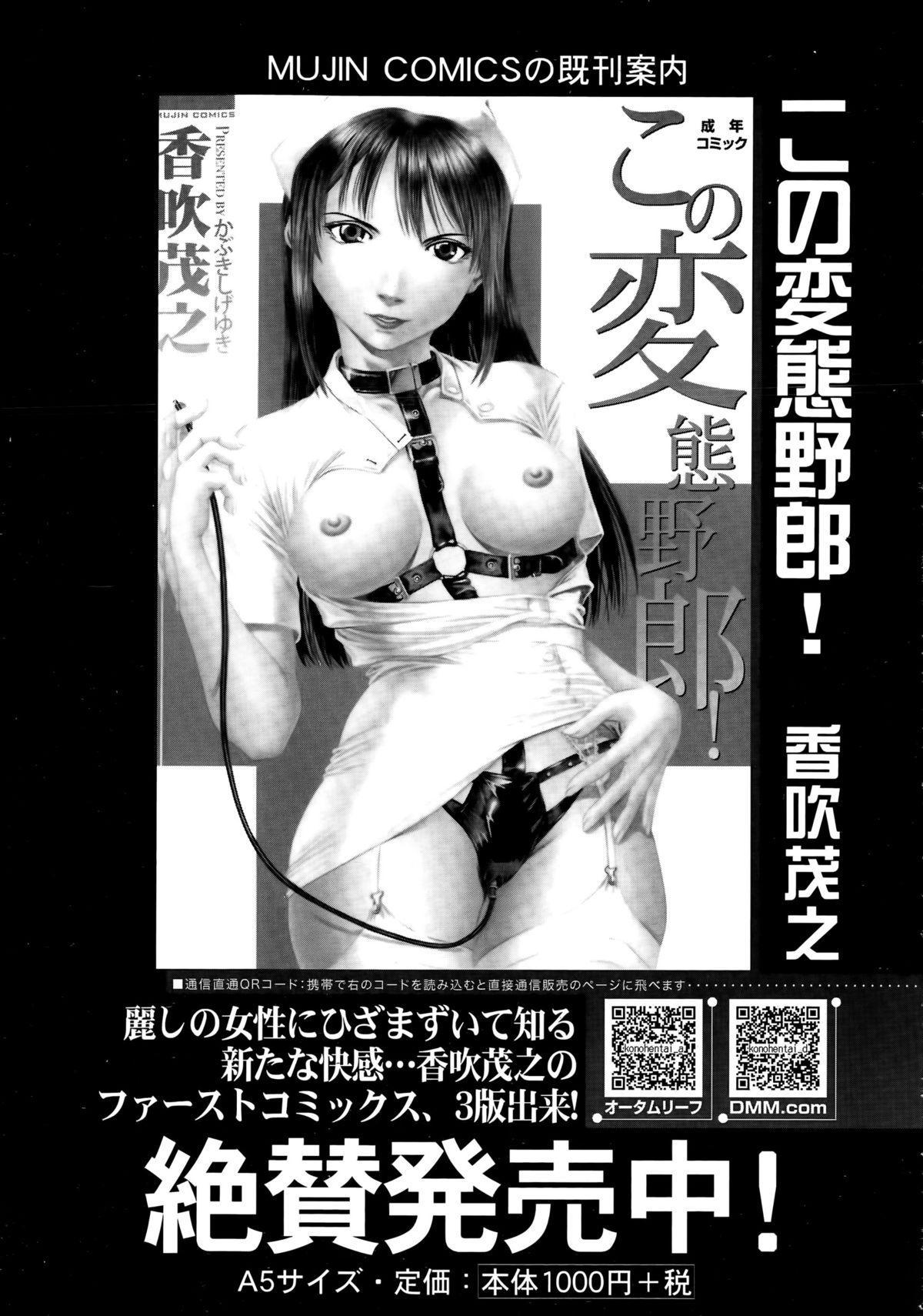 COMIC Mugen Tensei 2015-05 435