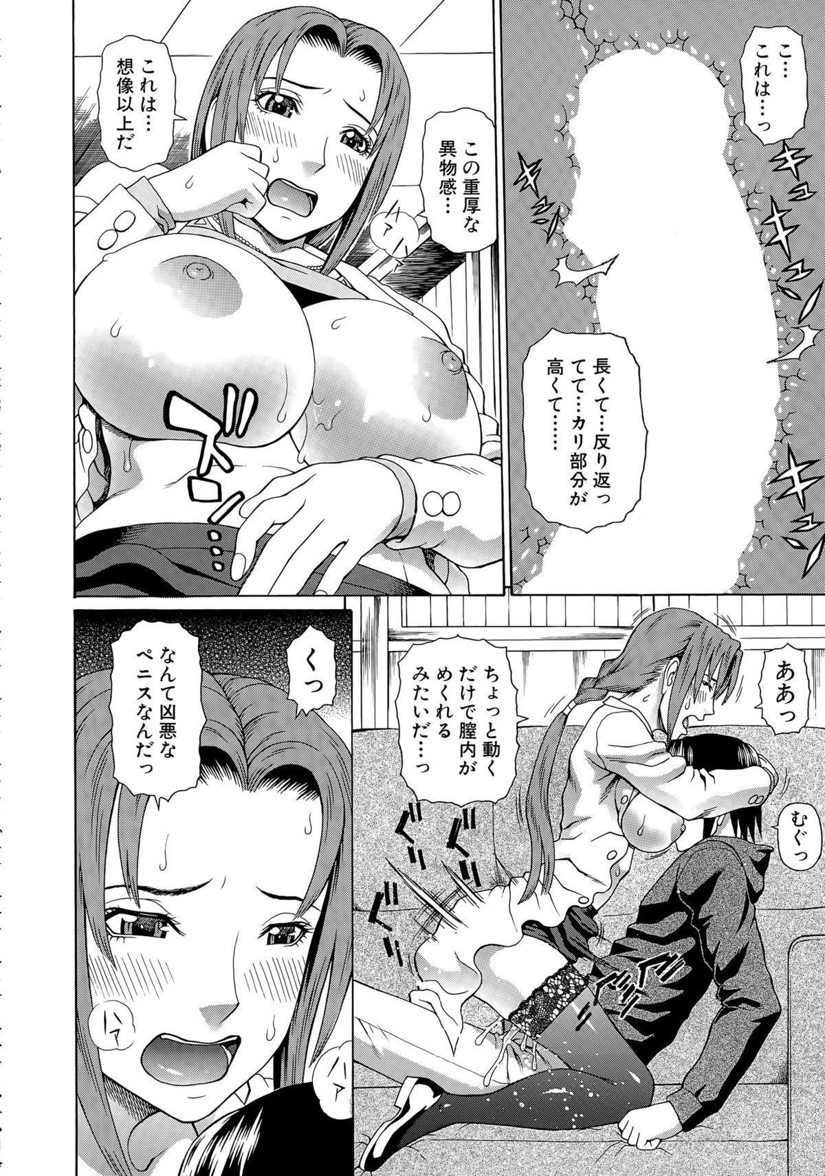 COMIC Mugen Tensei 2015-05 448