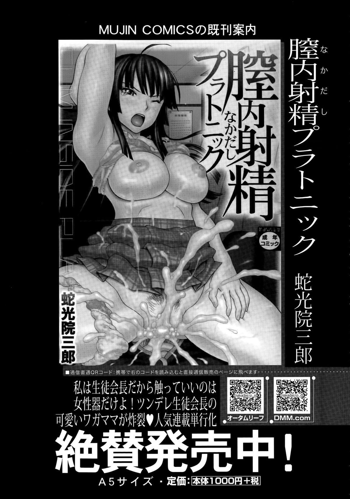 COMIC Mugen Tensei 2015-05 473