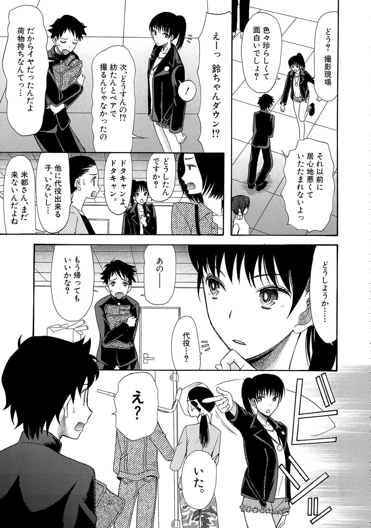 COMIC Mugen Tensei 2015-05 481
