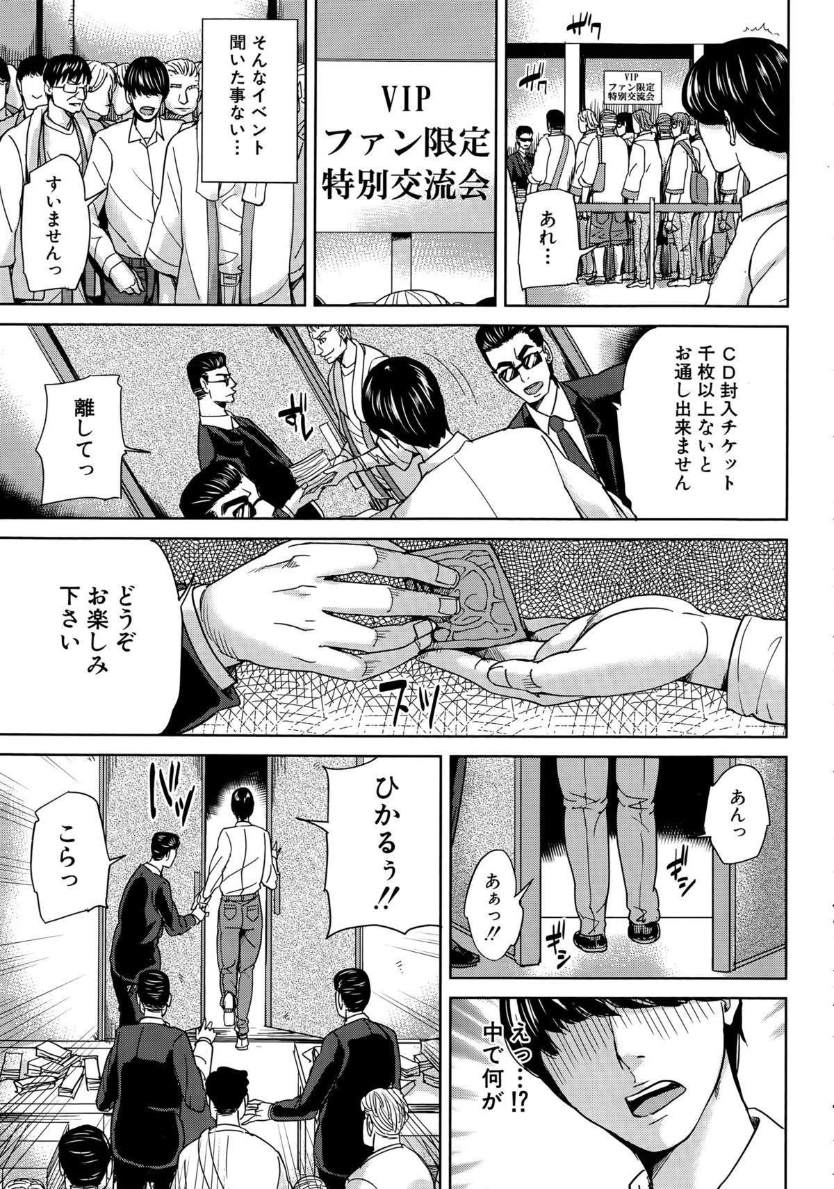 COMIC Mugen Tensei 2015-05 523