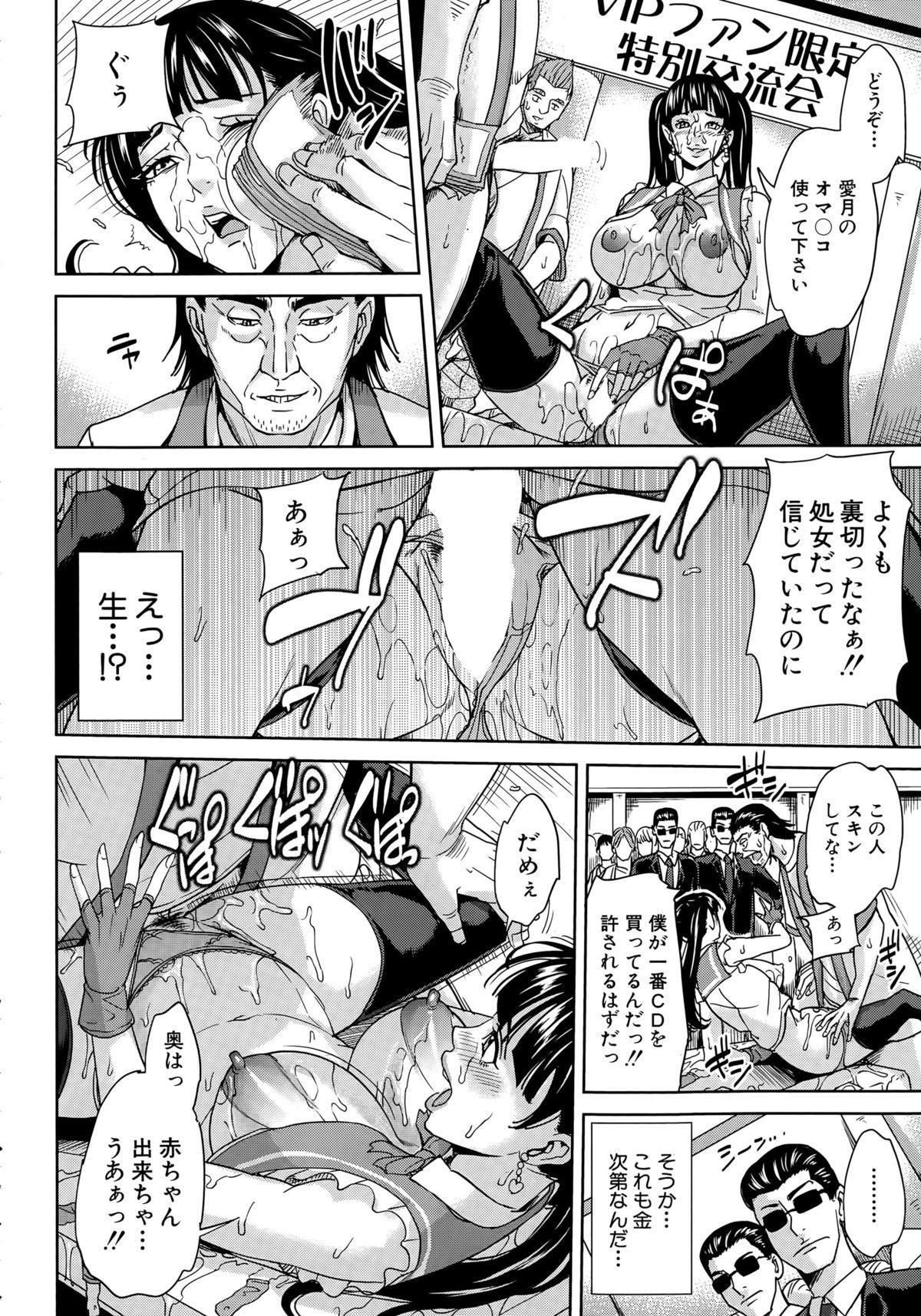 COMIC Mugen Tensei 2015-05 526
