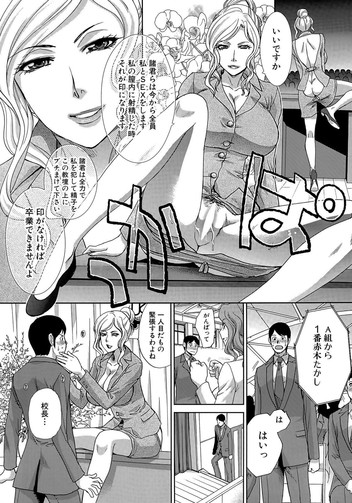 COMIC Mugen Tensei 2015-05 52