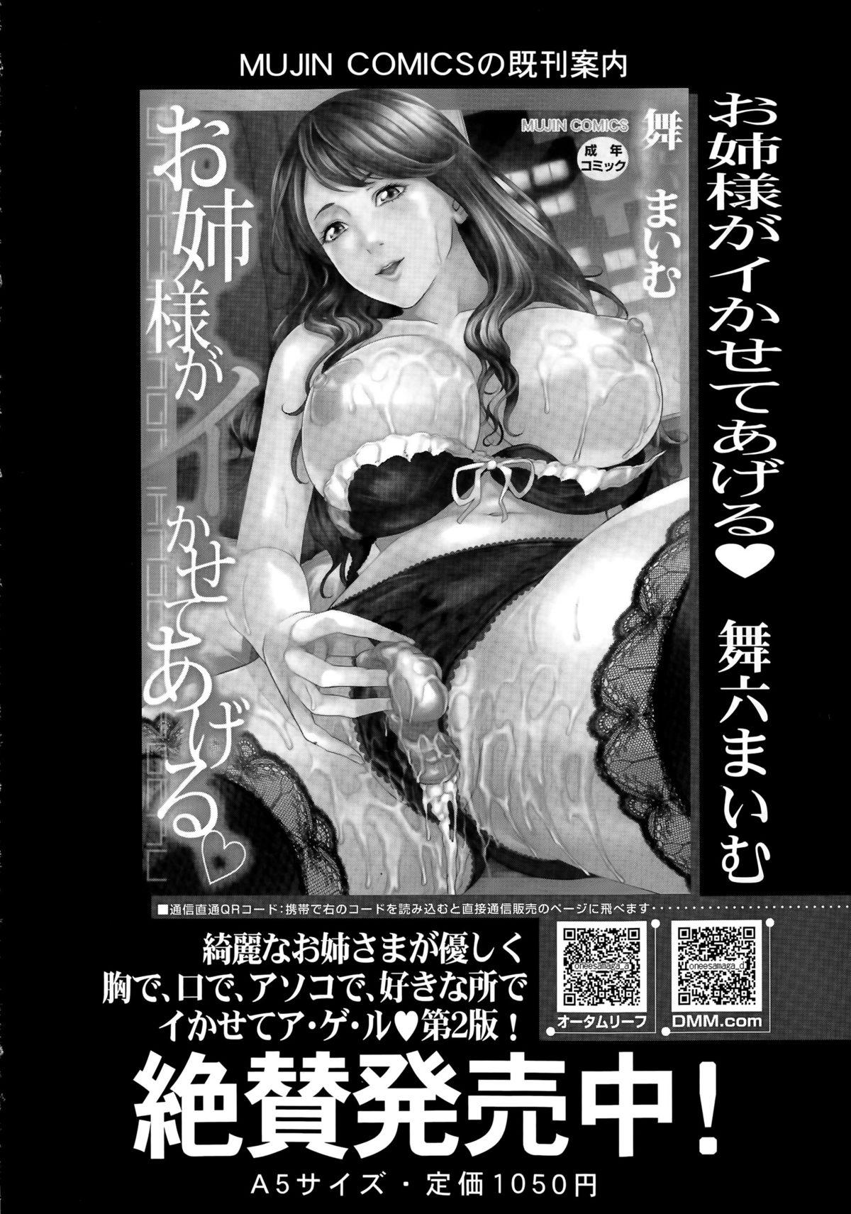 COMIC Mugen Tensei 2015-05 548