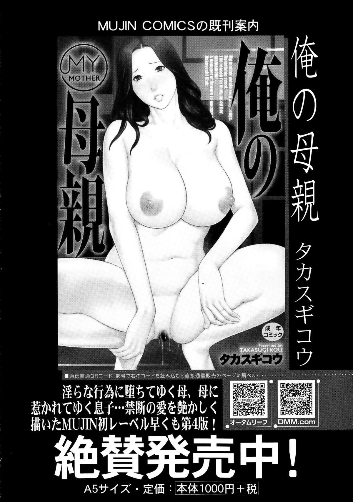 COMIC Mugen Tensei 2015-05 552