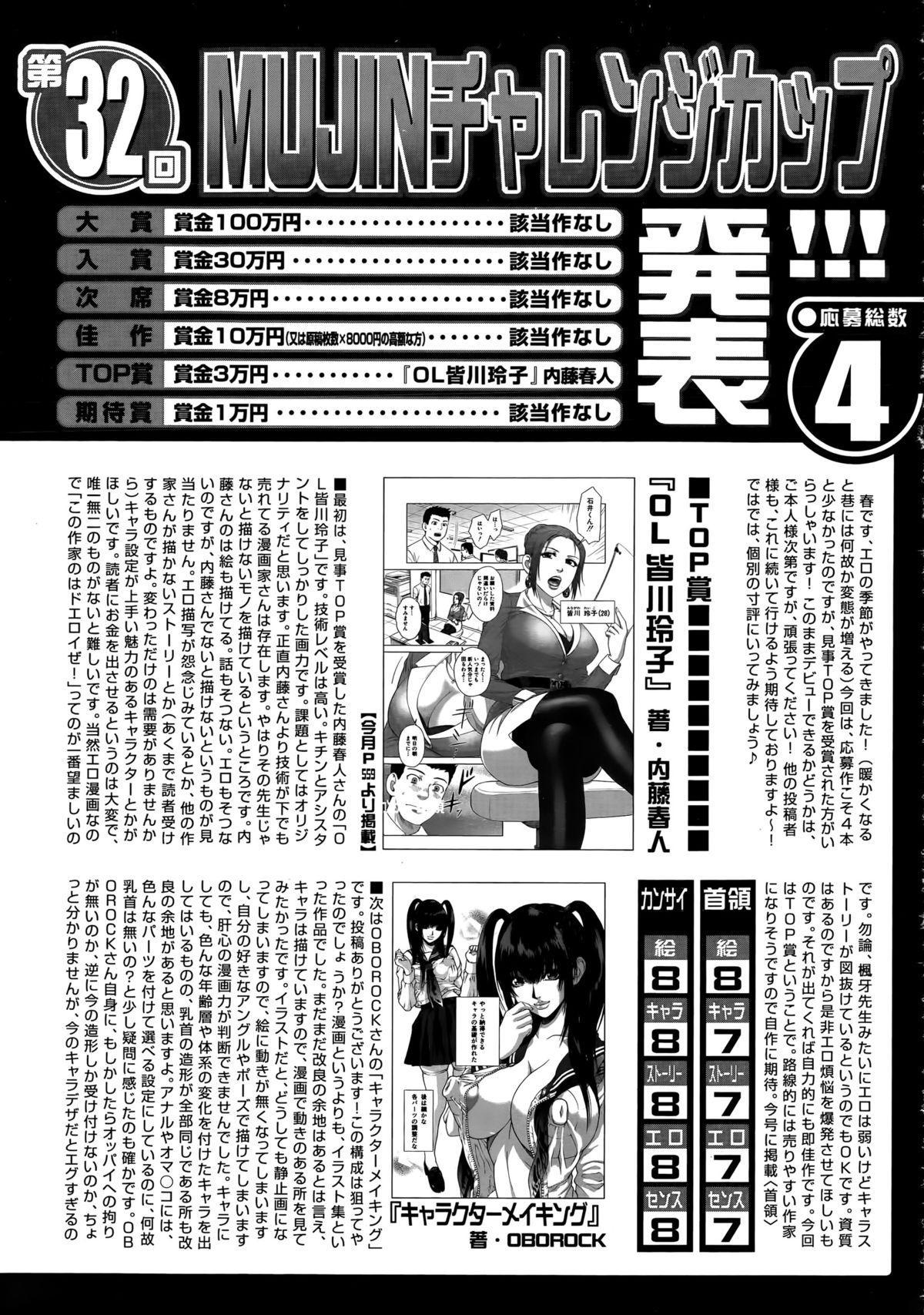 COMIC Mugen Tensei 2015-05 555