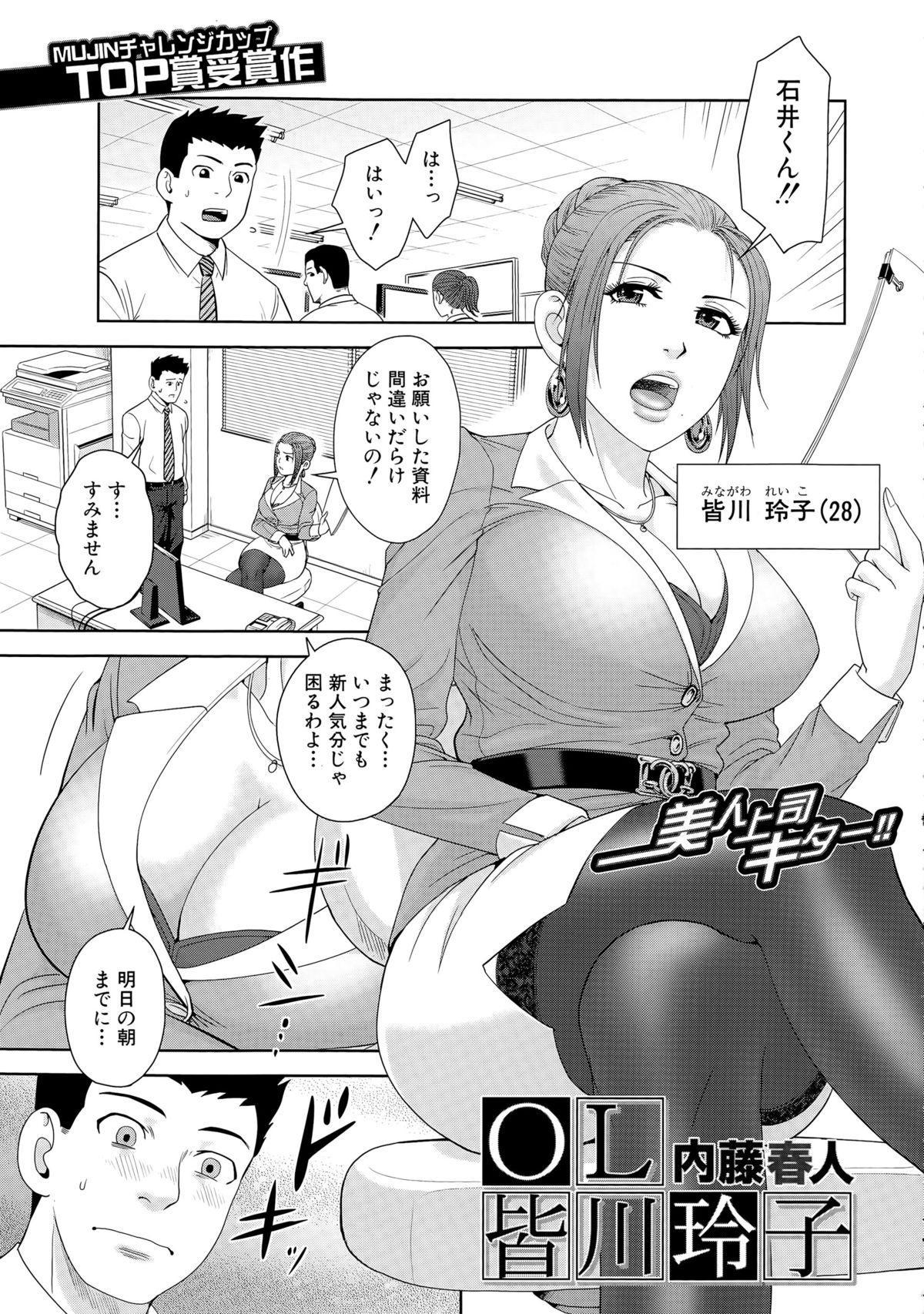 COMIC Mugen Tensei 2015-05 557