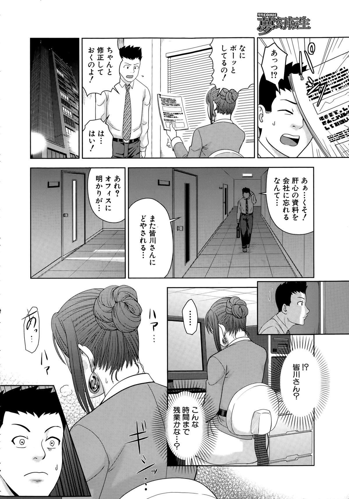COMIC Mugen Tensei 2015-05 558