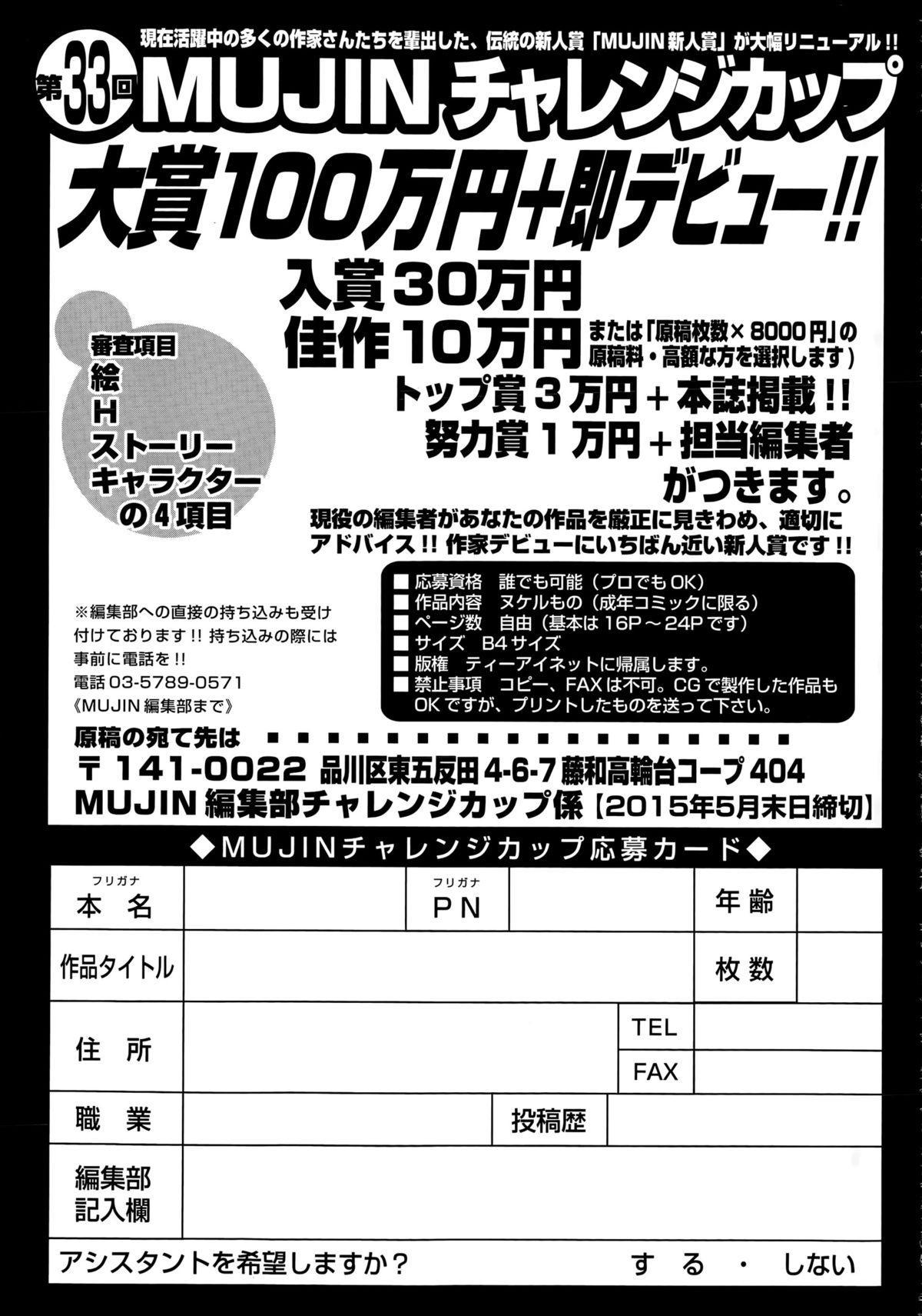 COMIC Mugen Tensei 2015-05 577