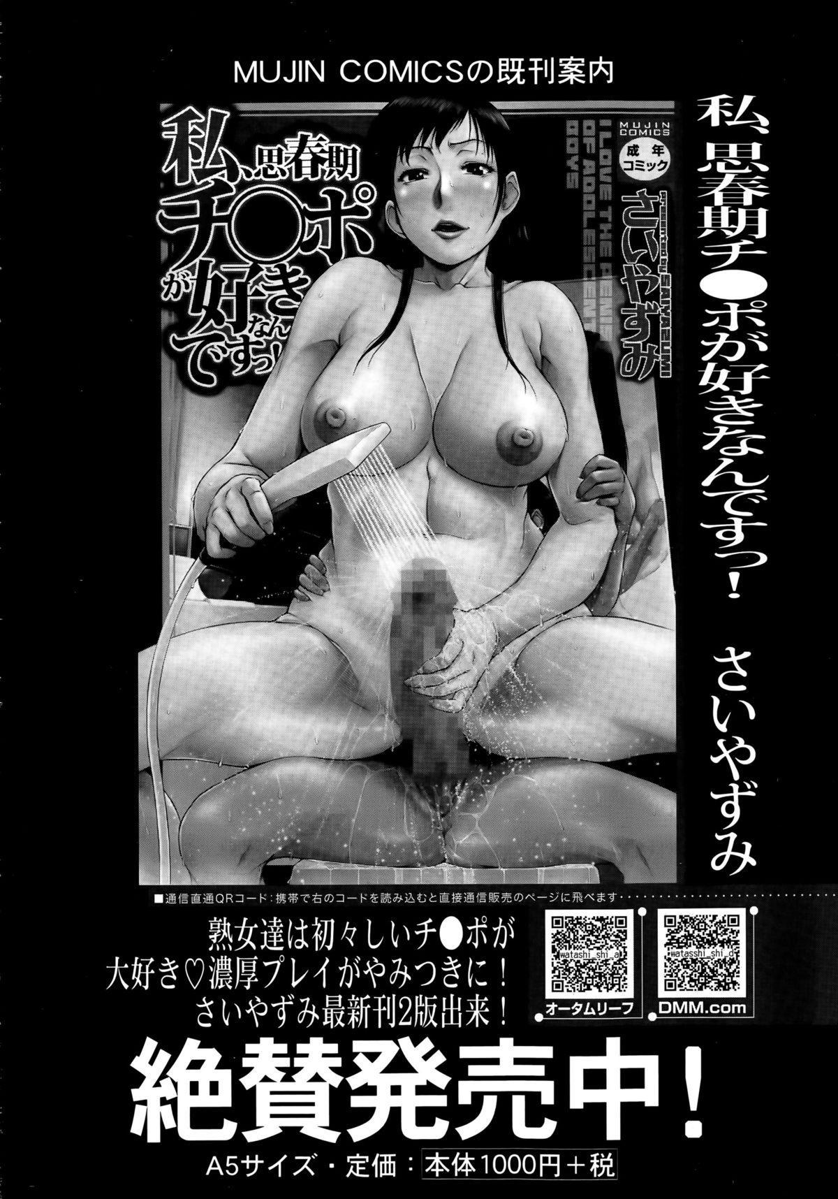 COMIC Mugen Tensei 2015-05 578