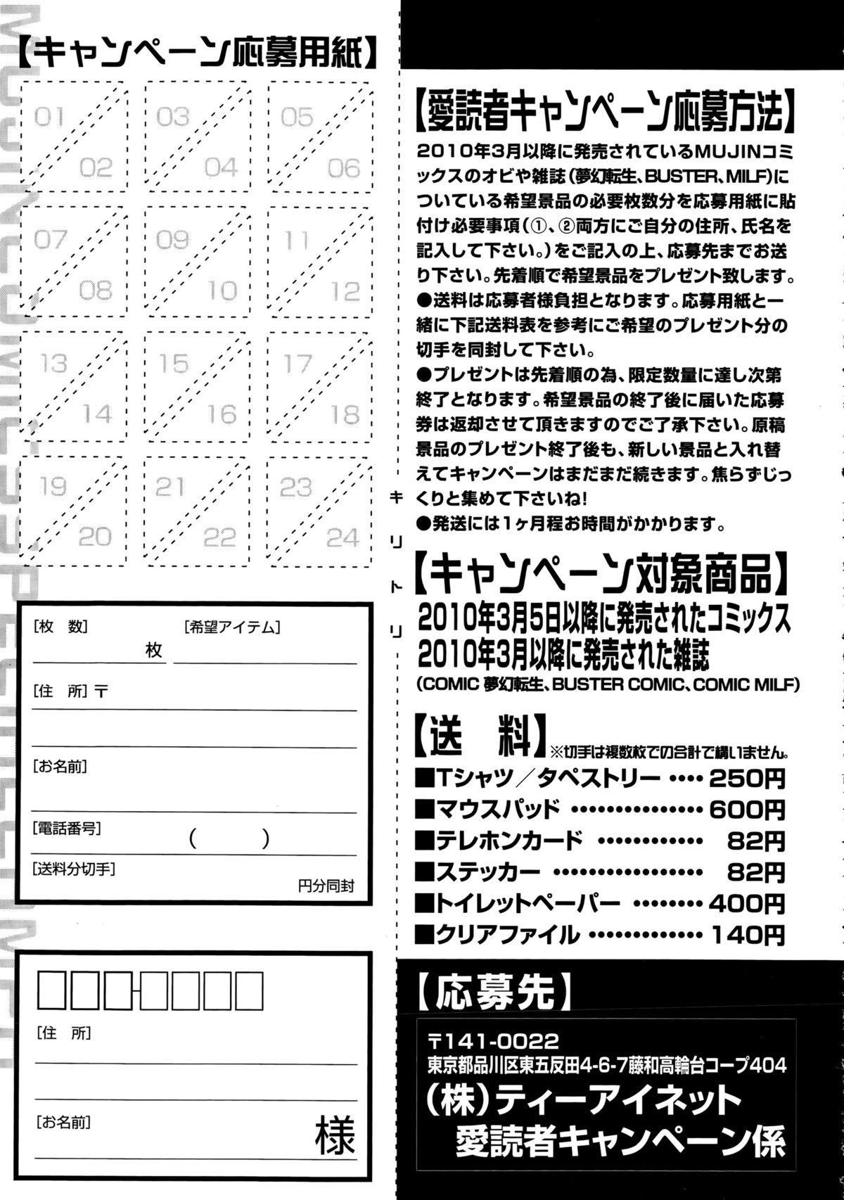 COMIC Mugen Tensei 2015-05 583