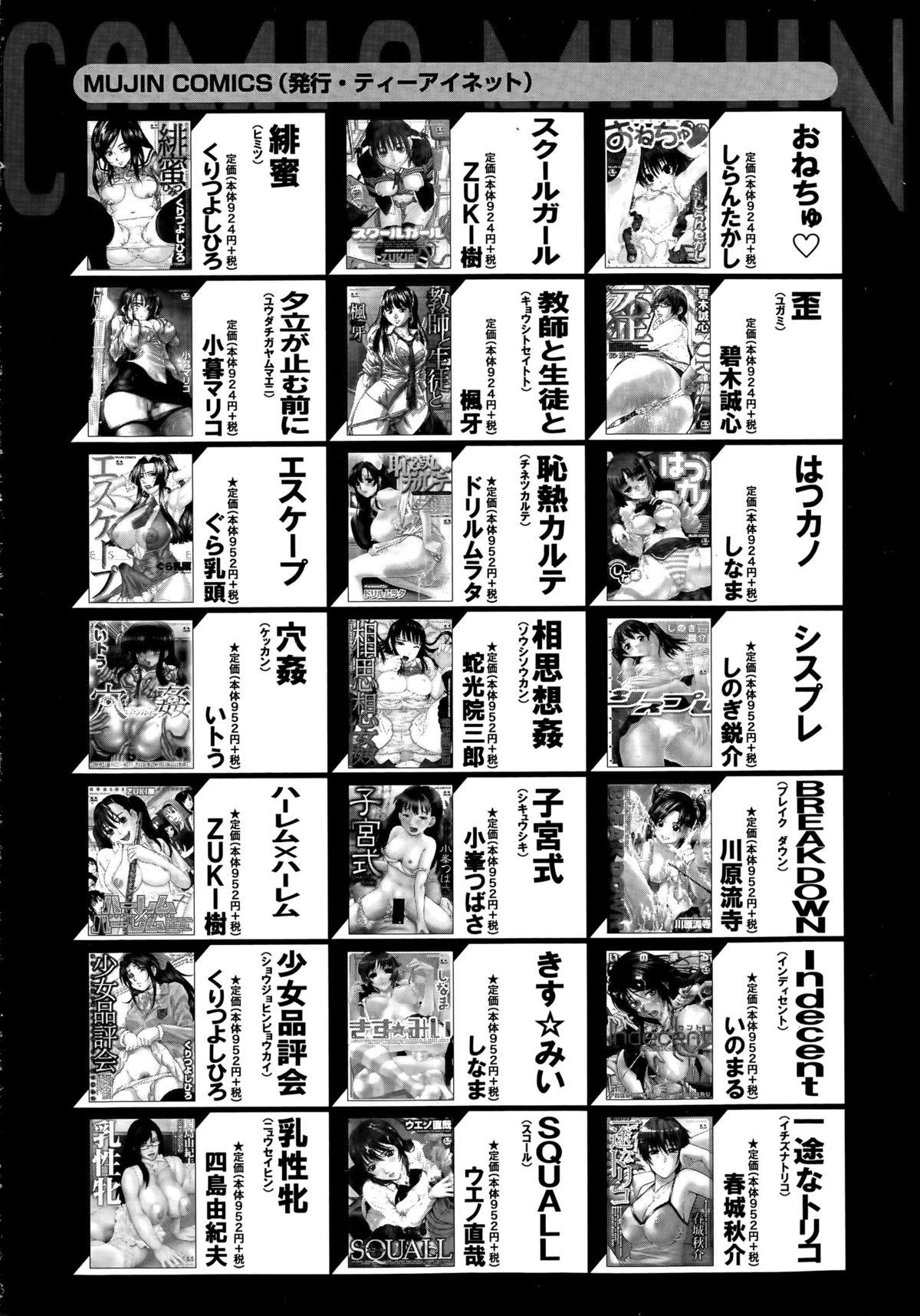 COMIC Mugen Tensei 2015-05 586