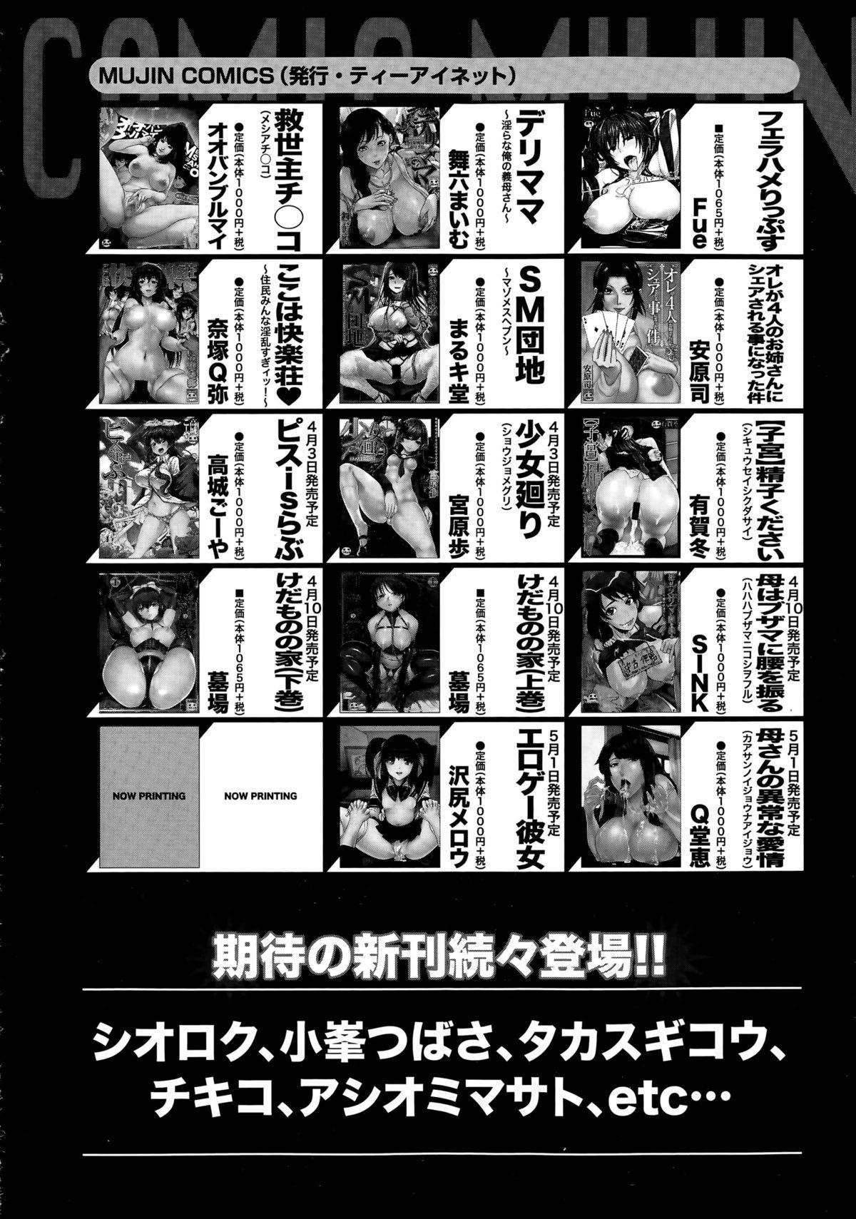 COMIC Mugen Tensei 2015-05 598