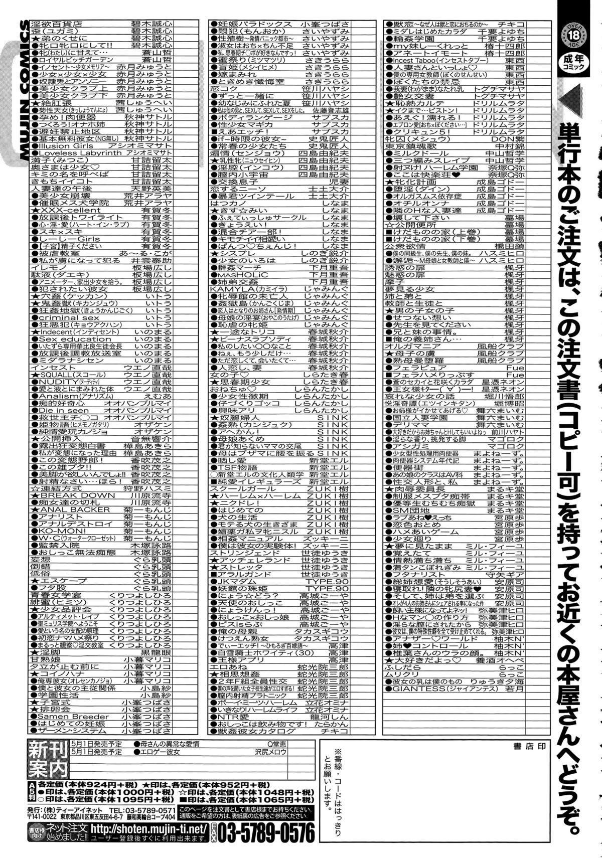 COMIC Mugen Tensei 2015-05 599
