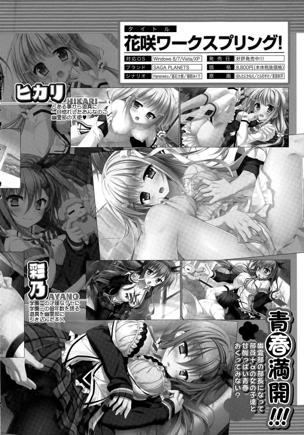 COMIC Mugen Tensei 2015-05 600