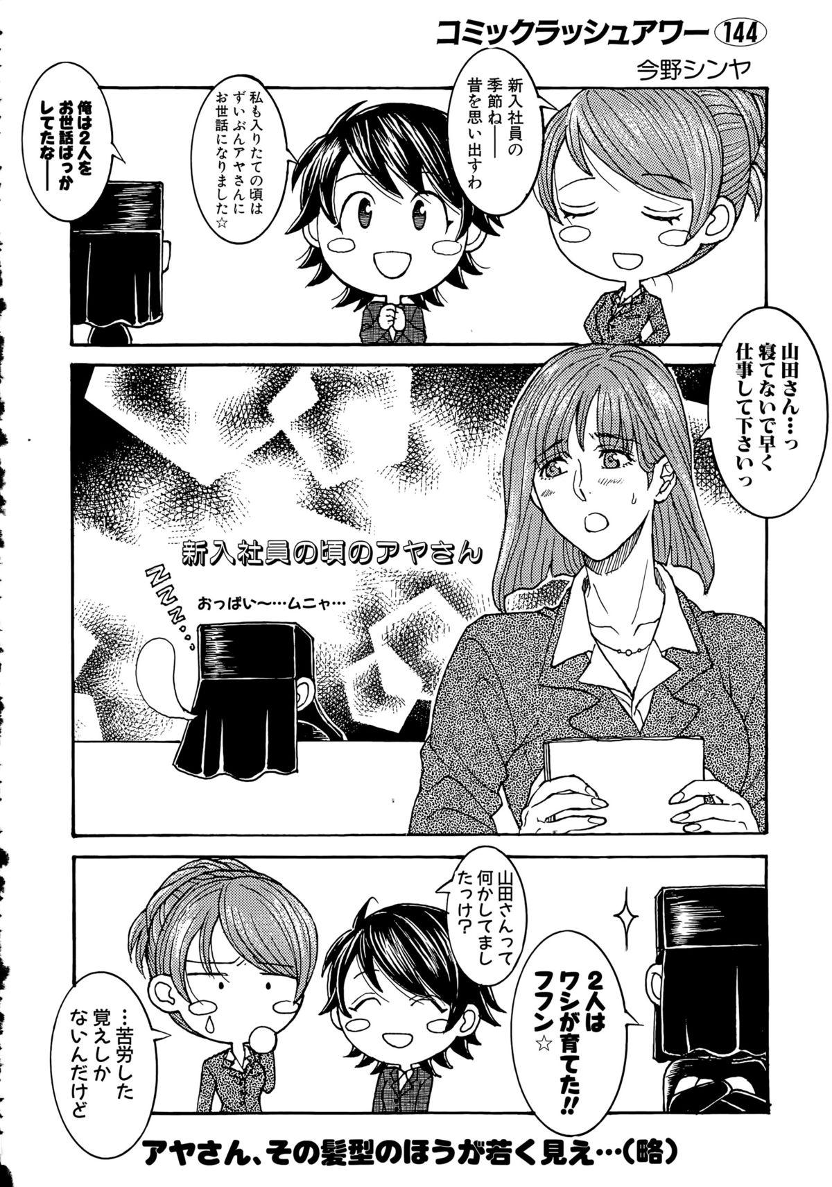 COMIC Mugen Tensei 2015-05 604