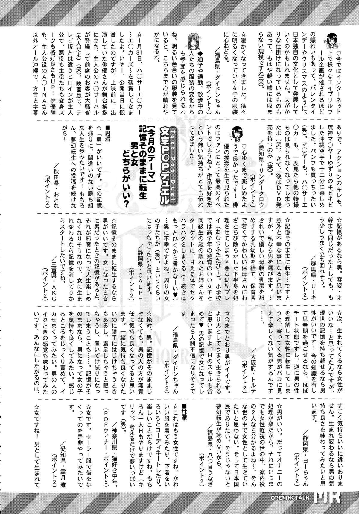 COMIC Mugen Tensei 2015-05 606