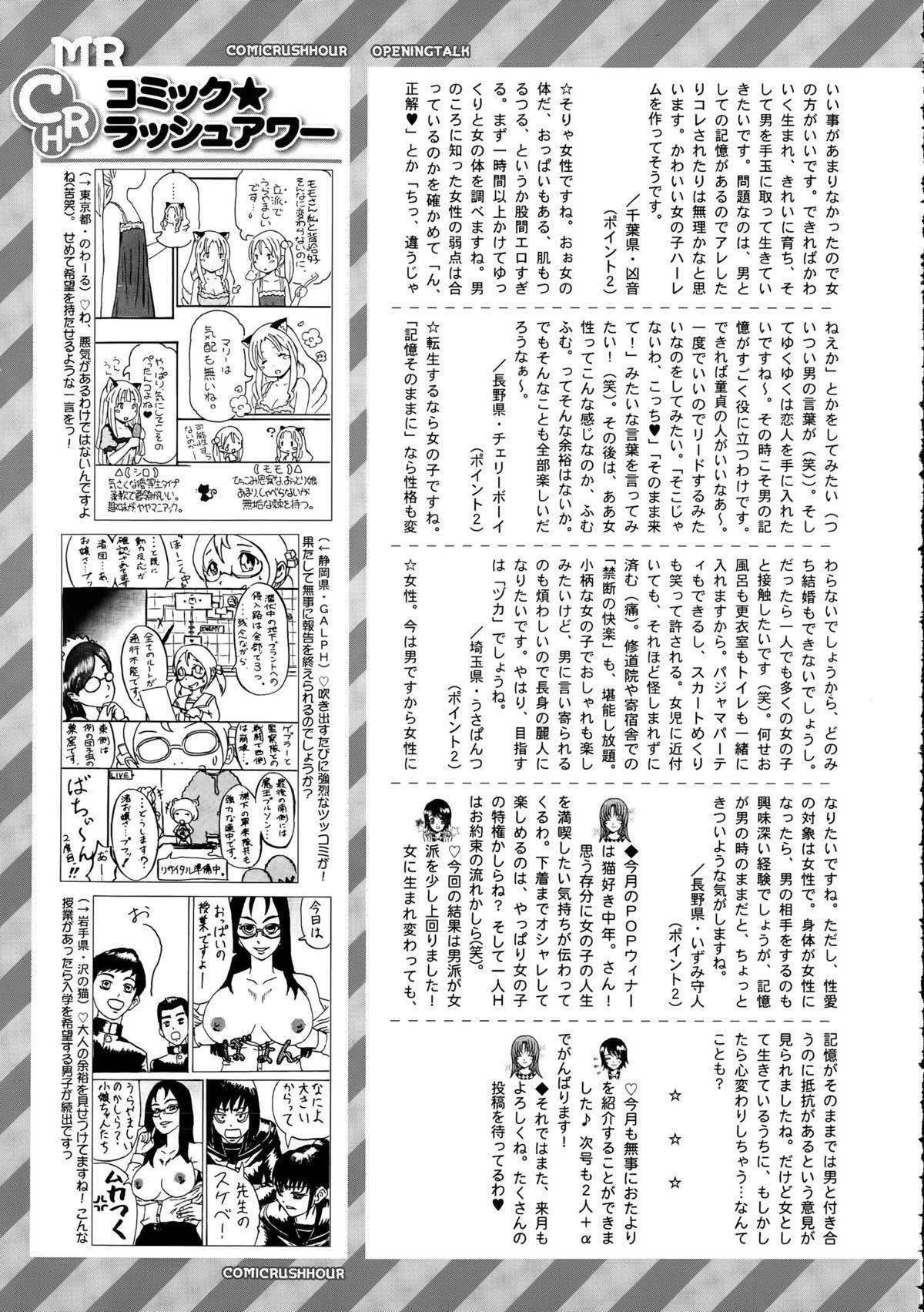 COMIC Mugen Tensei 2015-05 607